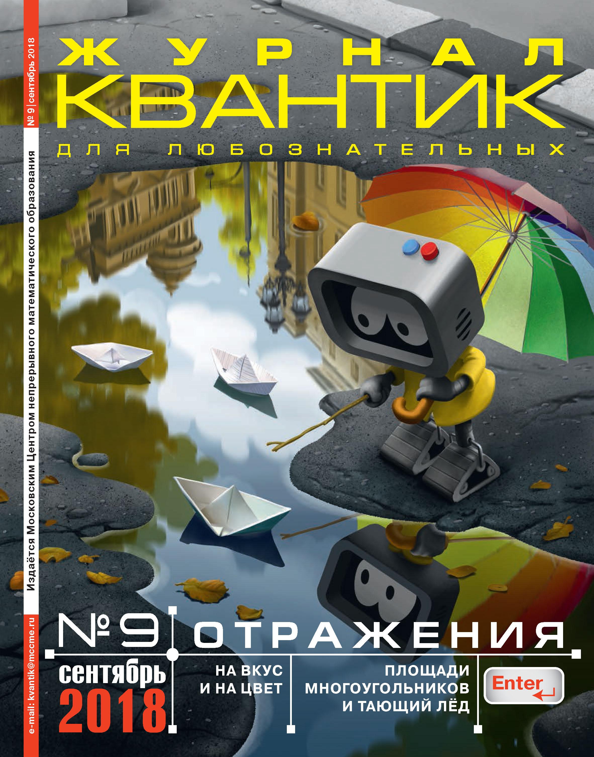 Отсутствует Квантик. Журнал для любознательных. №09/2018