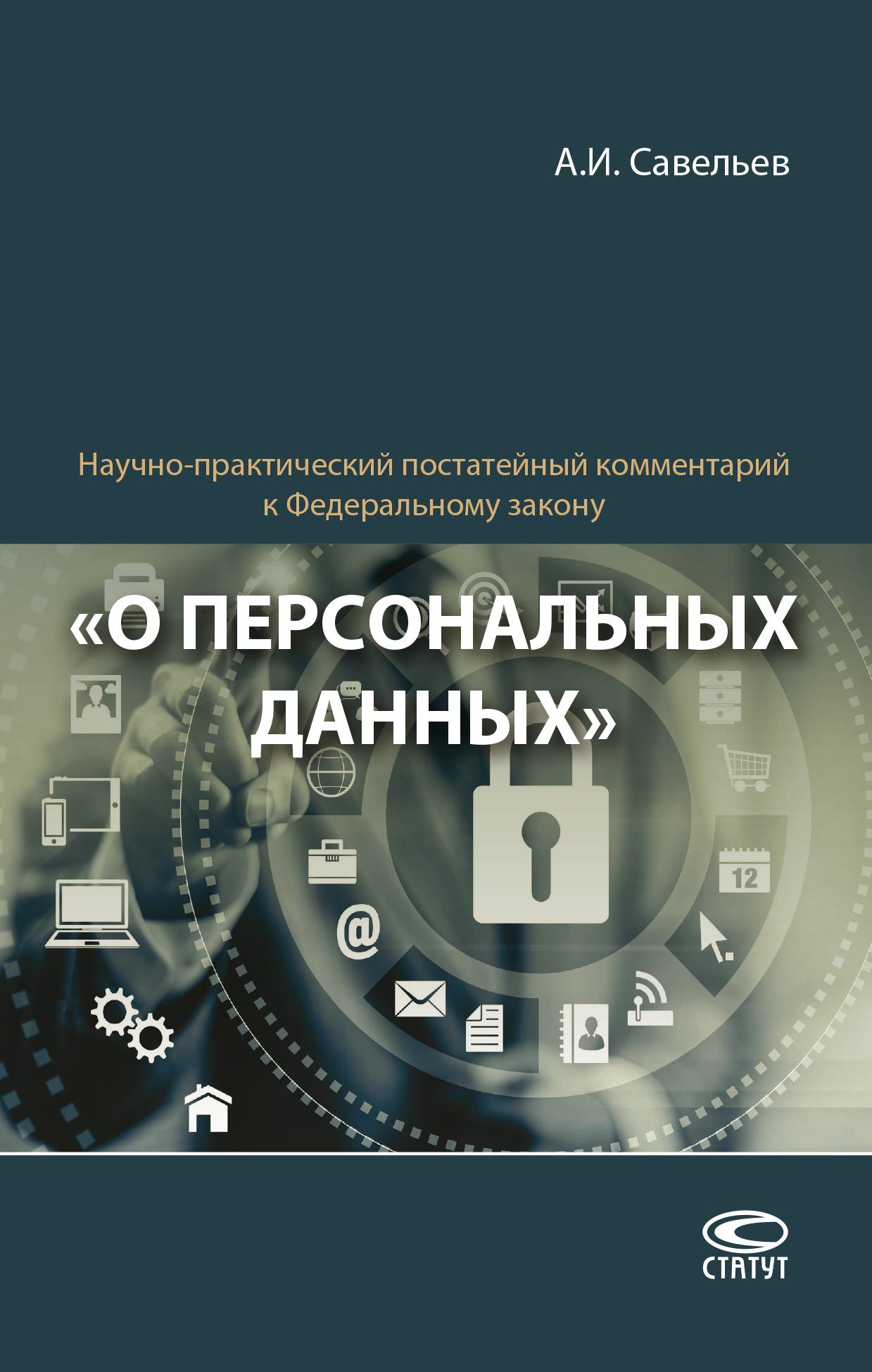 Александр Савельев Научно-практический постатейный комментарий к Федеральному закону «О персональных данных» в и аверченков защита персональных данных в организации
