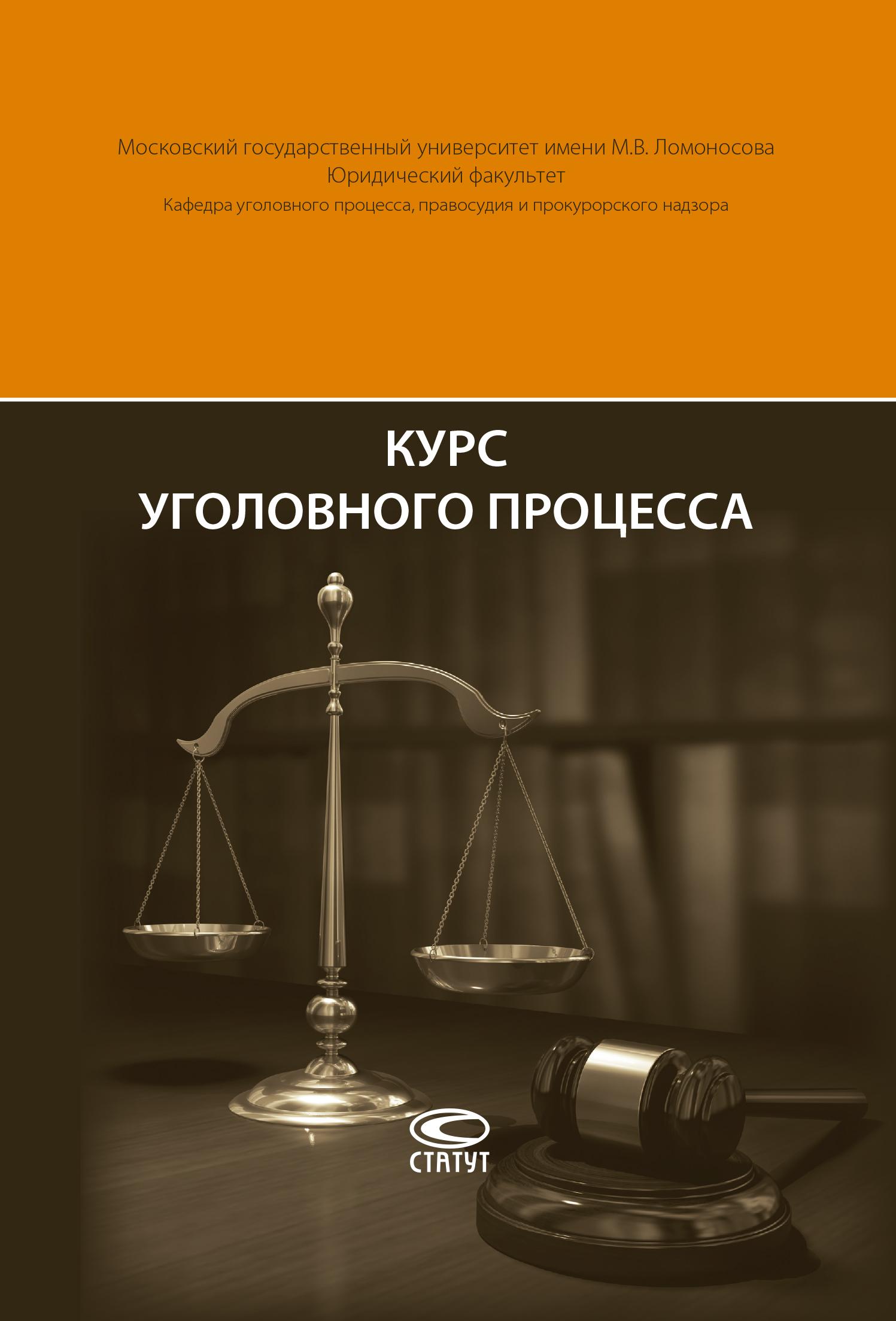 цена Леонид Головко Курс уголовного процесса в интернет-магазинах