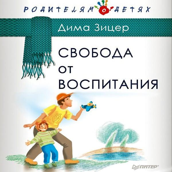Дима Зицер Свобода от воспитания