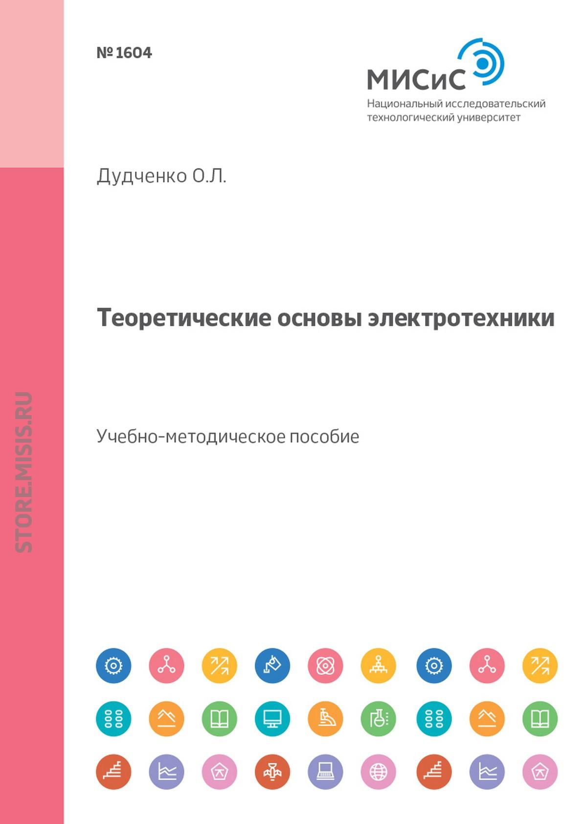 О. Л. Дудченко Теоретические основы электротехники. Учебно-методическое пособие евсеев м теоретические основы электротехники