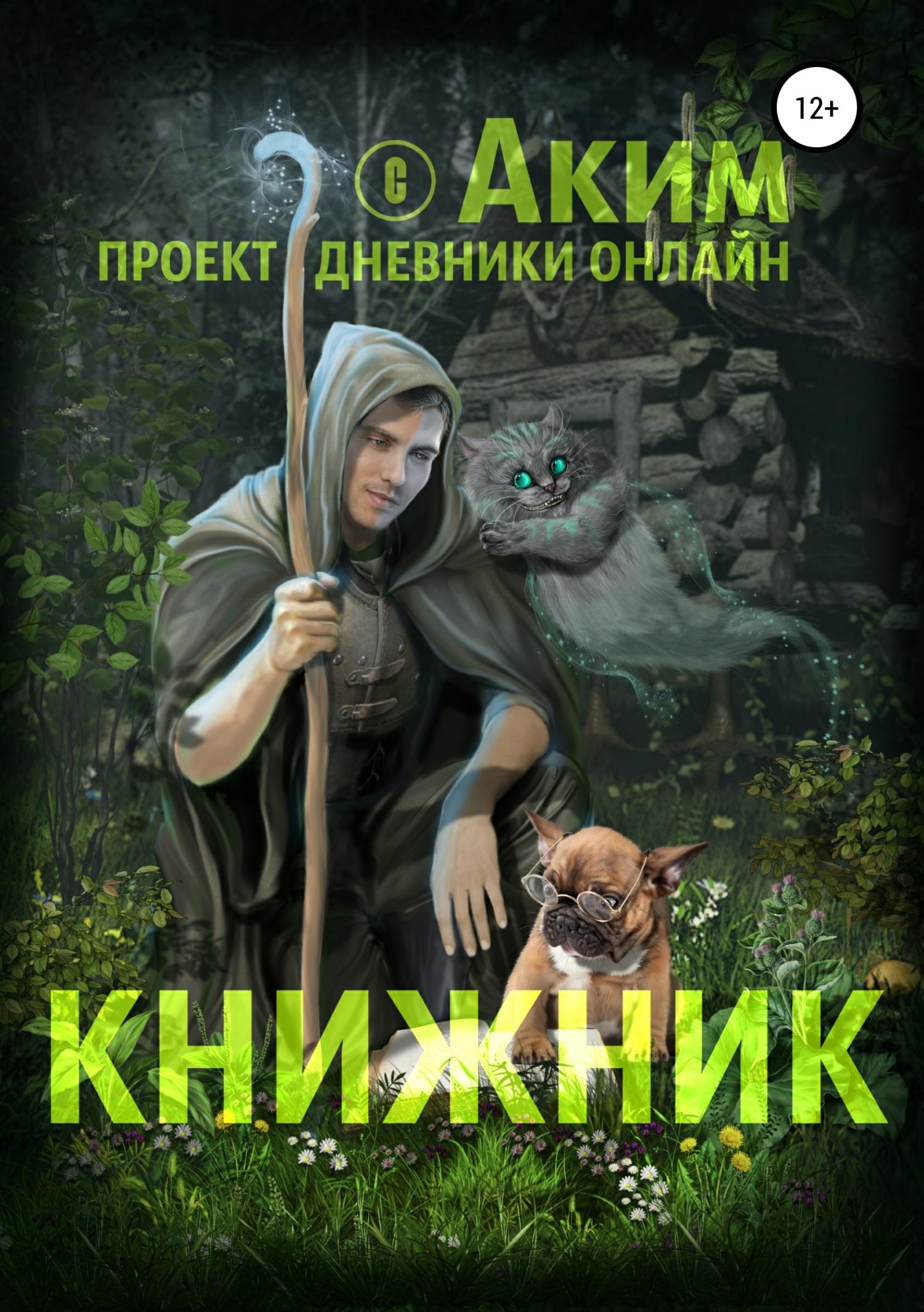 Аким Андреевич Титов Книжник арбитман роман эмильевич поединок крысы с мечтой о книгах людях и около того