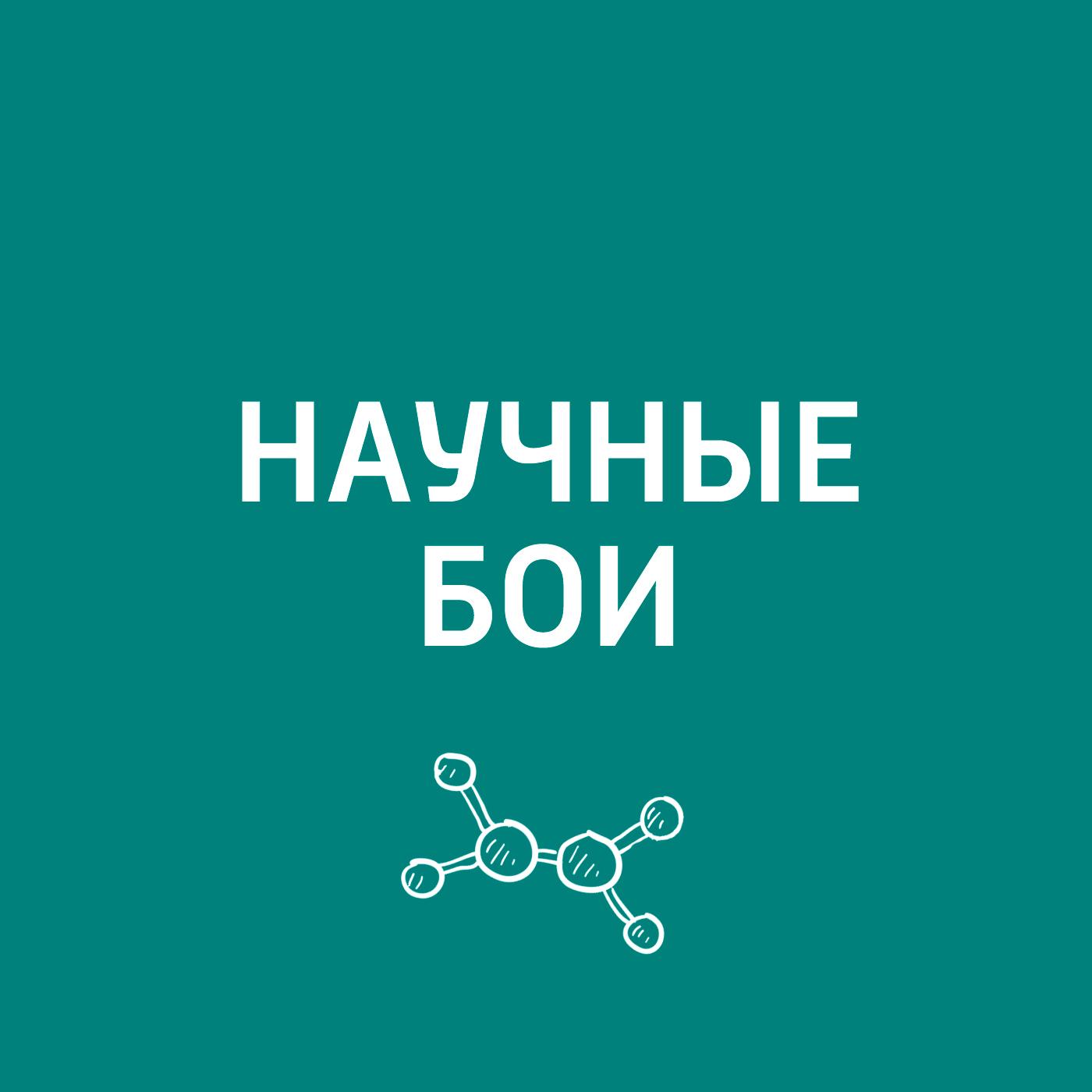 Евгений Стаховский Новые открытия в геологии евгений стаховский последние научные открытия