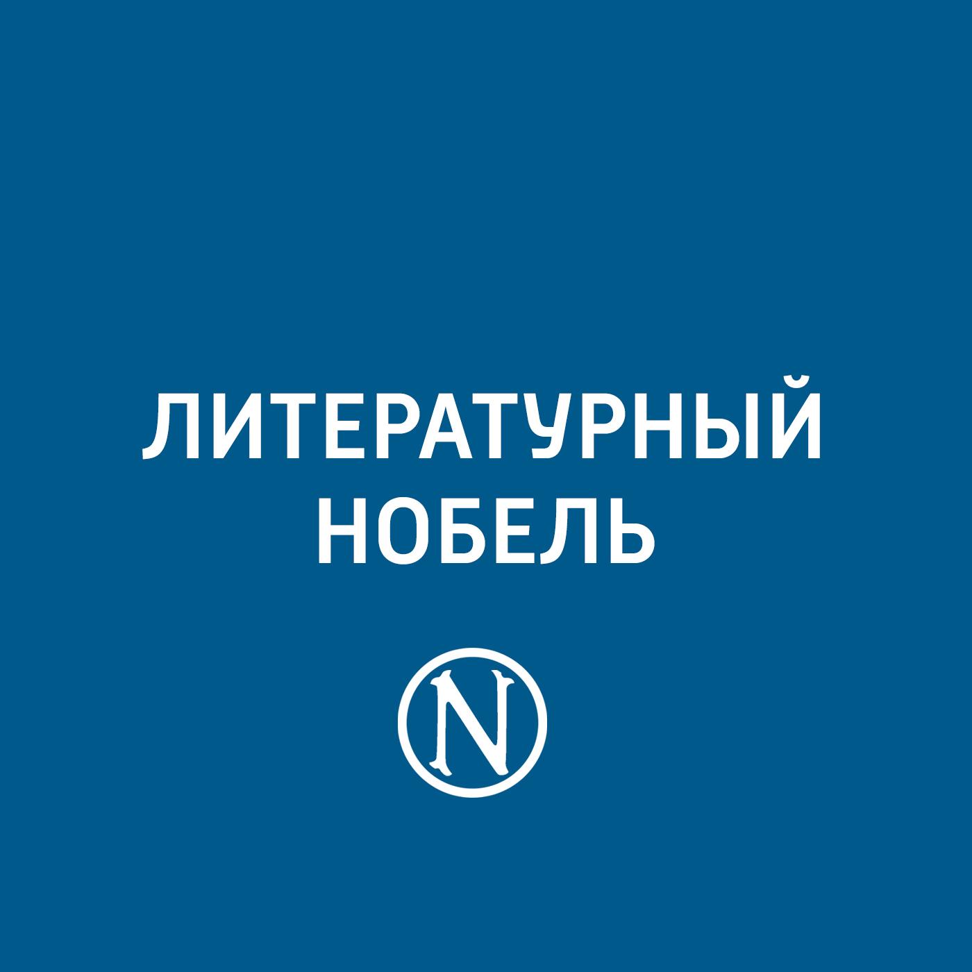 Евгений Стаховский Михаил Шолохов евгений стаховский о затянувшийся весне и премии ника