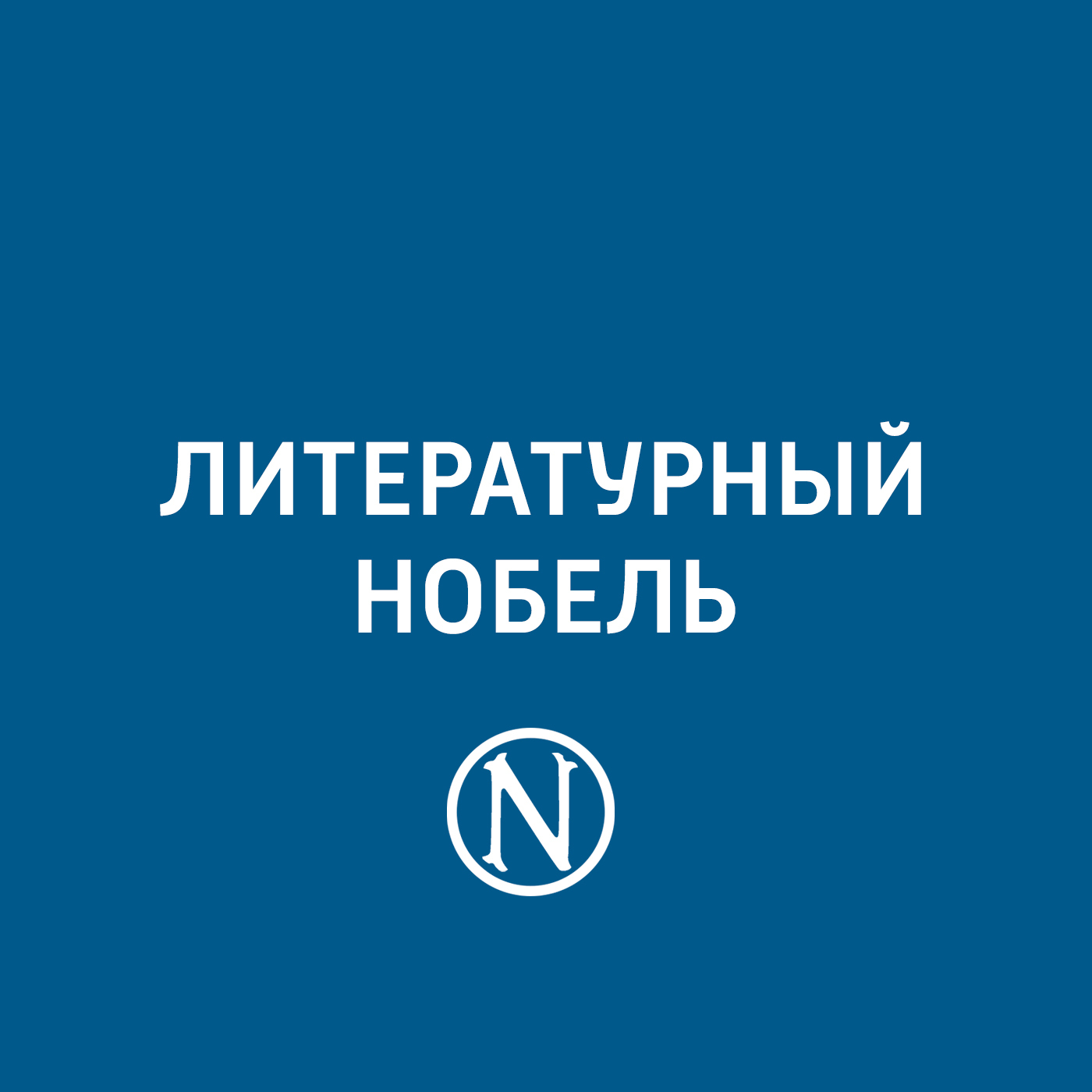 Евгений Стаховский Томас Манн