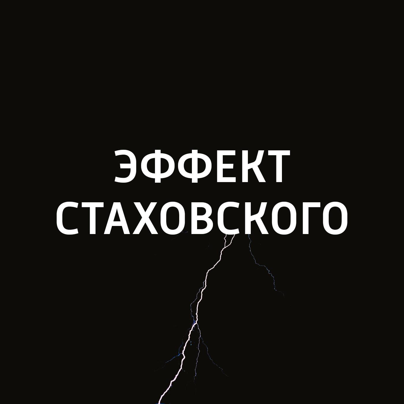 Евгений Стаховский Синдром Адели евгений маурин адель звезда и смерть адели гюс