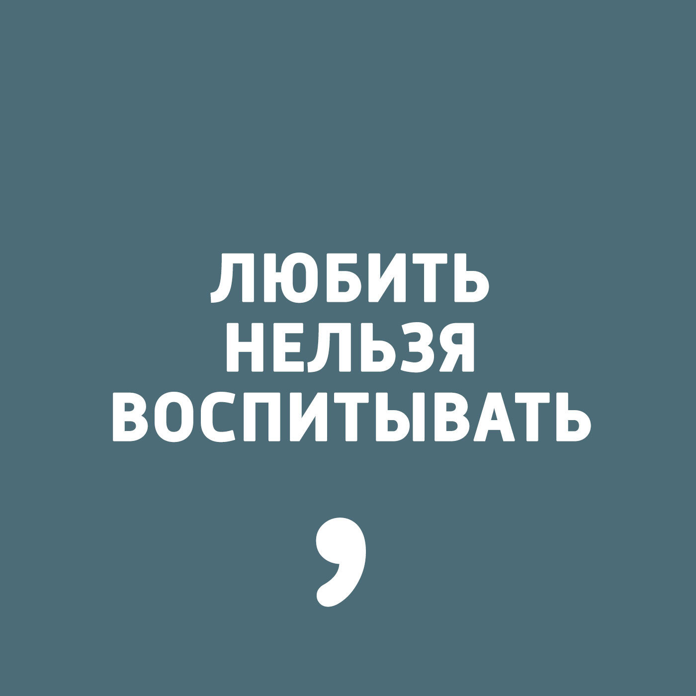 Дима Зицер Выпуск 4 трудные люди как с ними общаться