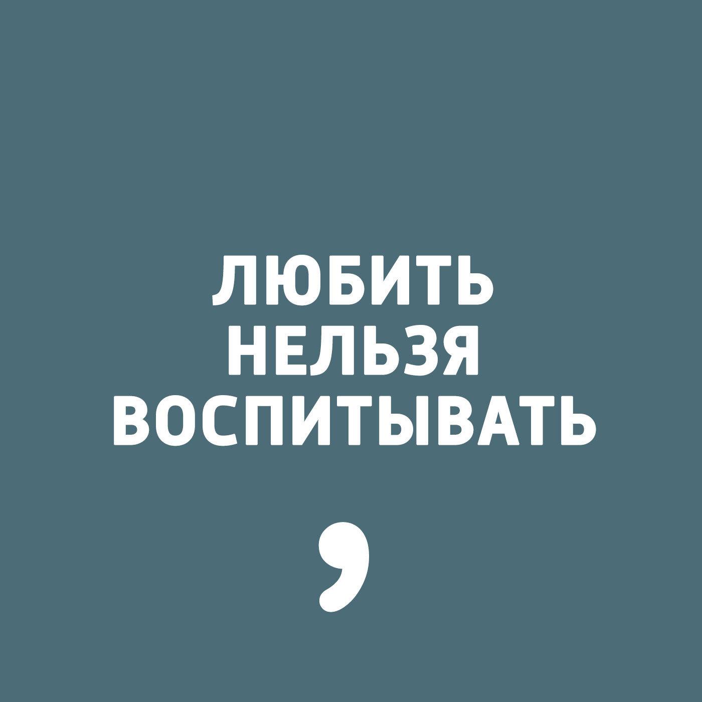 Дима Зицер Выпуск 4 мы