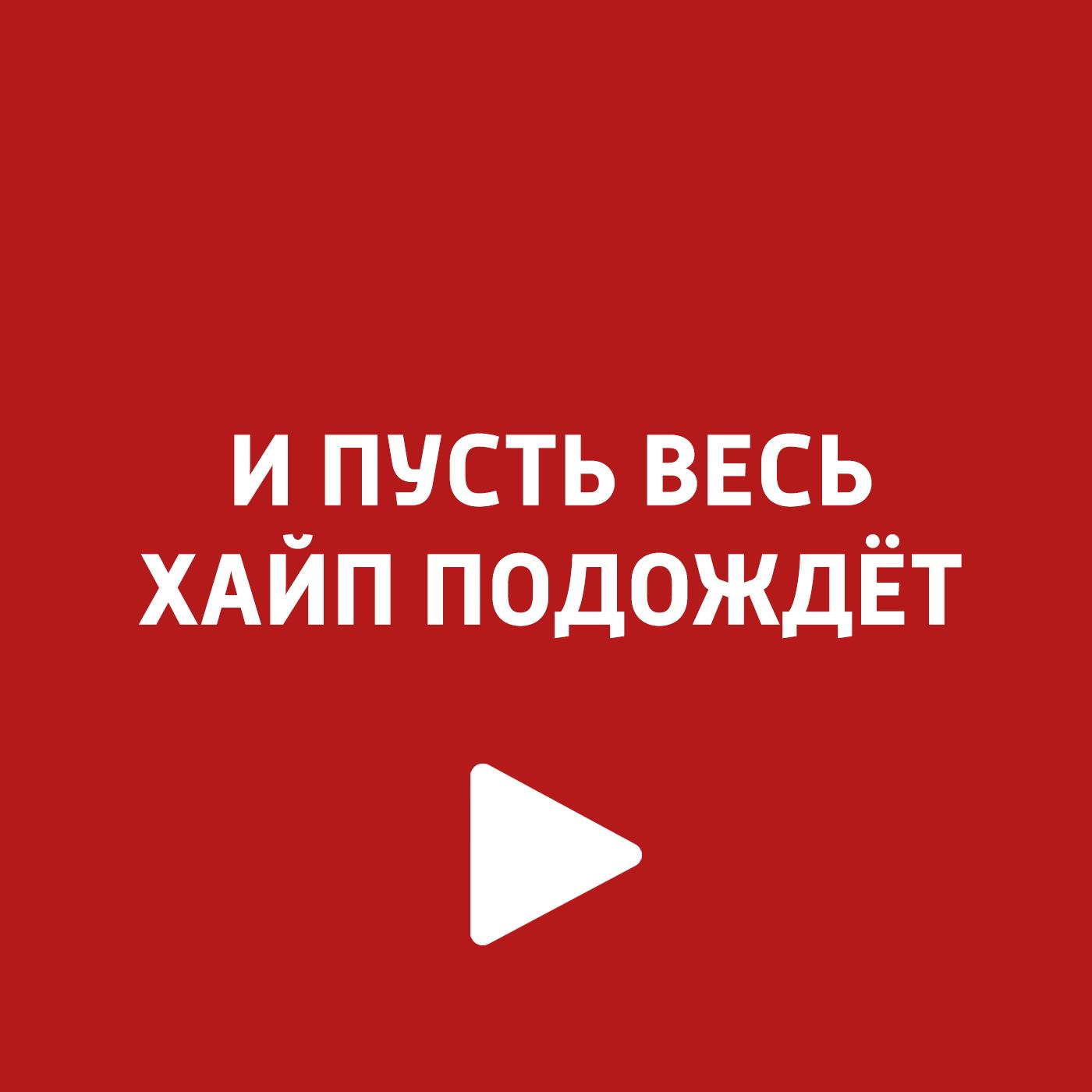 лучшая цена Творческий коллектив шоу «Сергей Стиллавин и его друзья» Дмитрий Маликов о своей интернет популярности