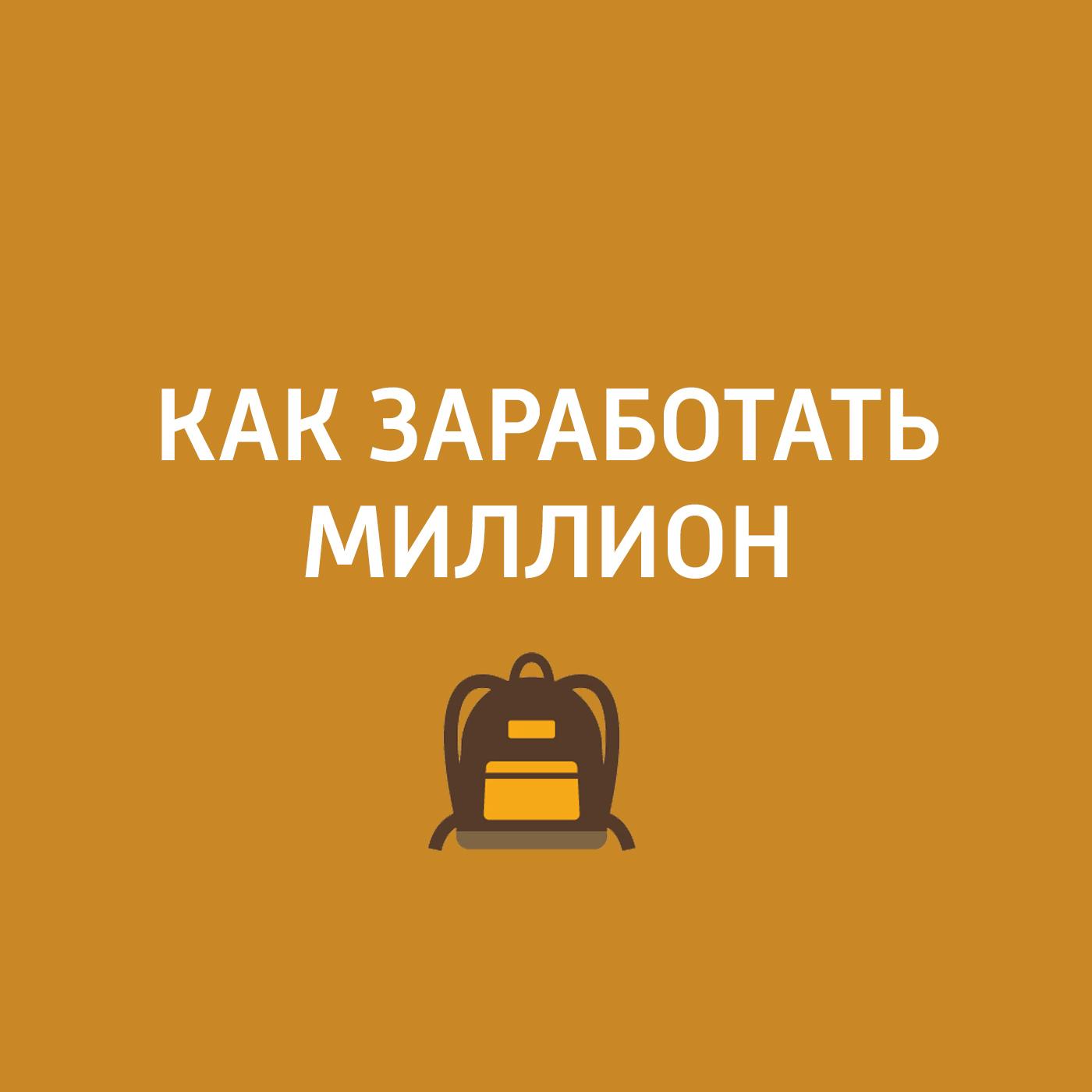 цены Творческий коллектив шоу «Сергей Стиллавин и его друзья» Лепим и варим