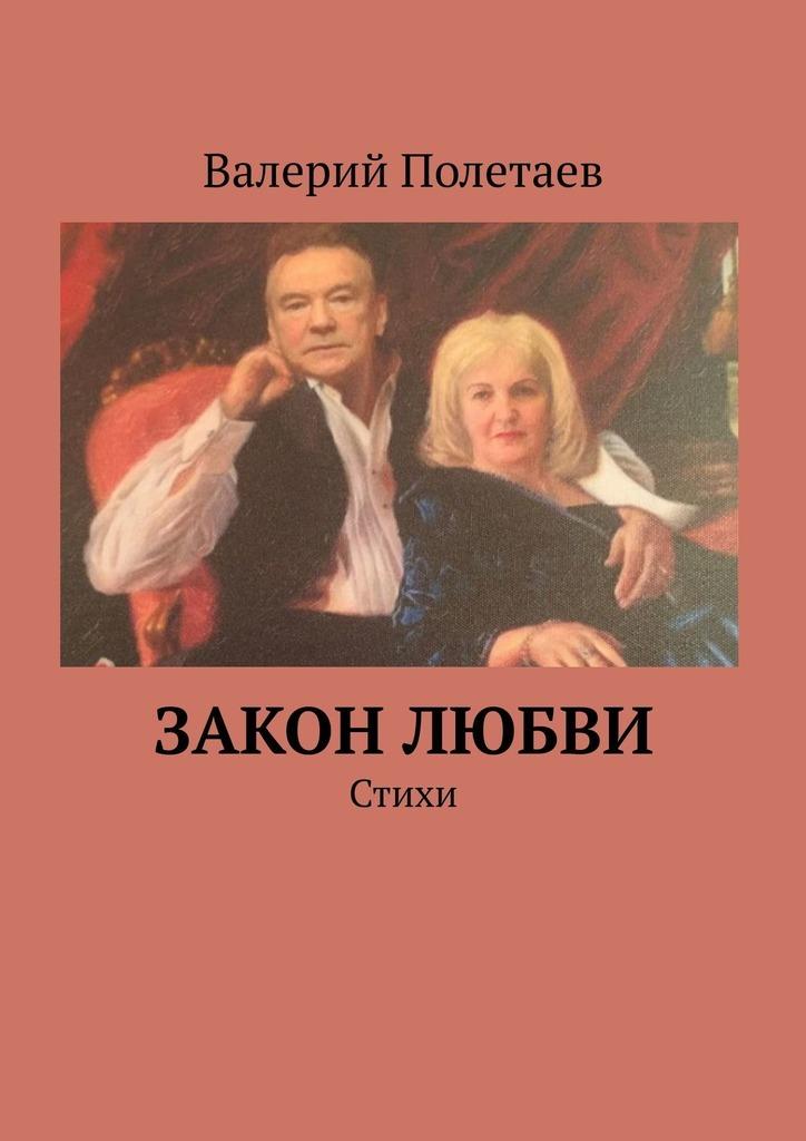 Валерий Николаевич Полетаев Закон любви. Стихи валерий полетаев лучшая книга super тамады