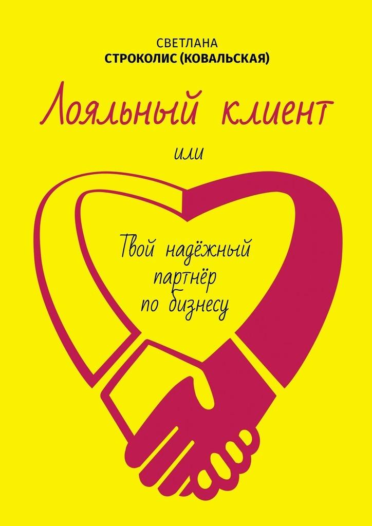 Обложка книги Лояльный клиент. Или твой надежный партнер по бизнесу