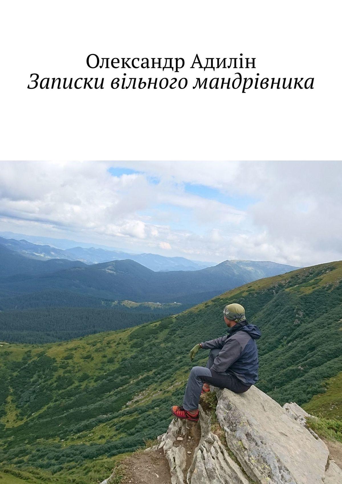 Олександр Адилін Записки вільного мандрівника