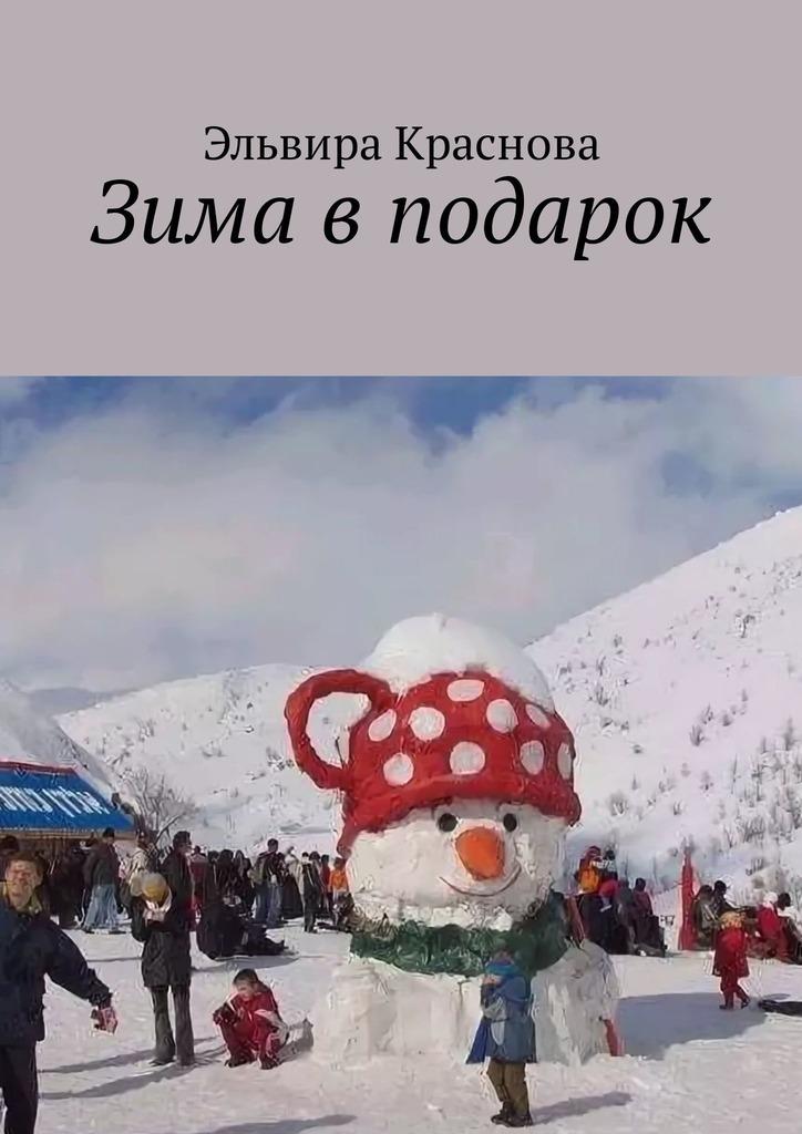 Эльвира Краснова Зима в подарок. Стихи и песни