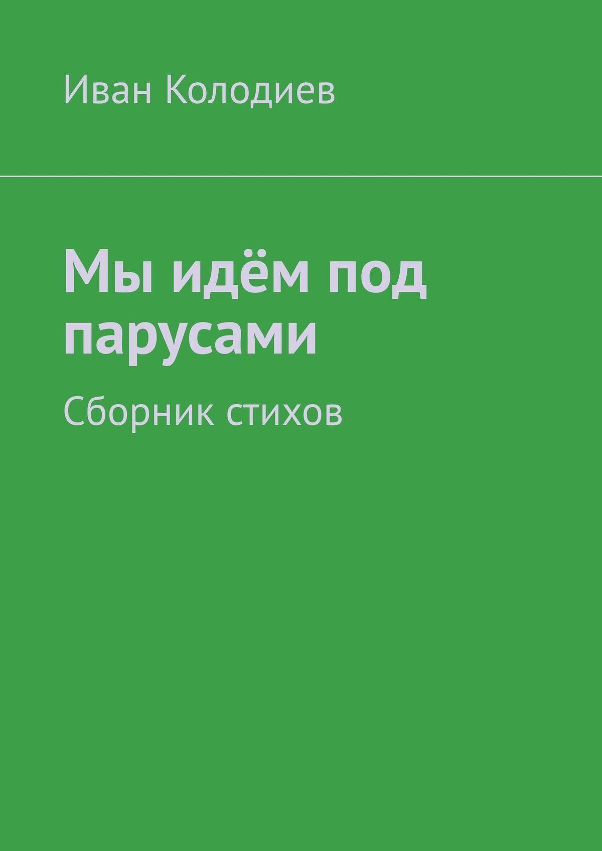 Иван Колодиев Мы идём под парусами. Сборник стихов отсутствует мы – дети войны сборник