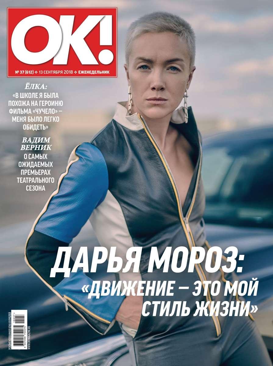 Редакция журнала OK! OK! 37-2018 редакция журнала ok ok 25 2018