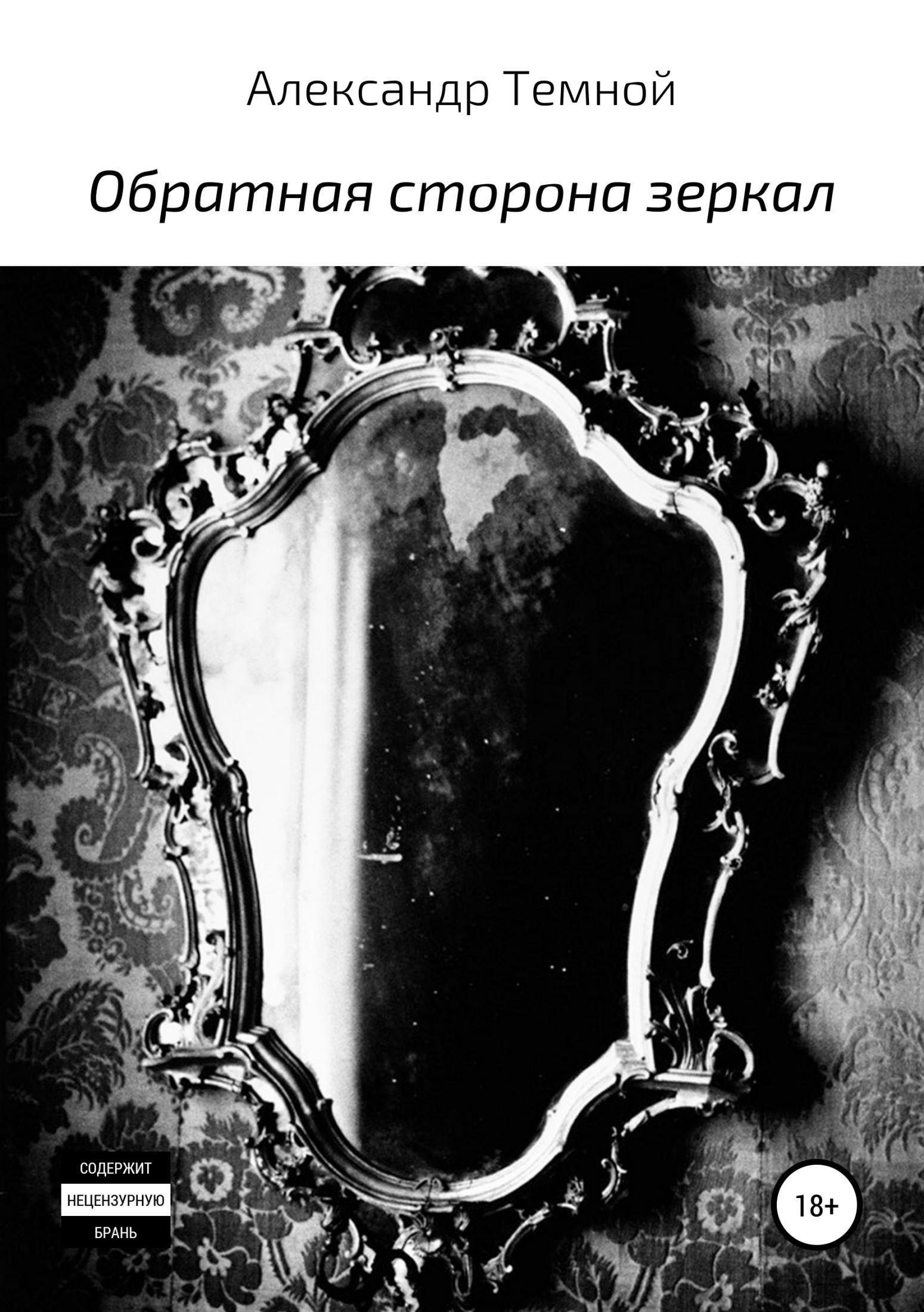 все цены на Александр Валерьевич Темной Обратная сторона зеркал онлайн