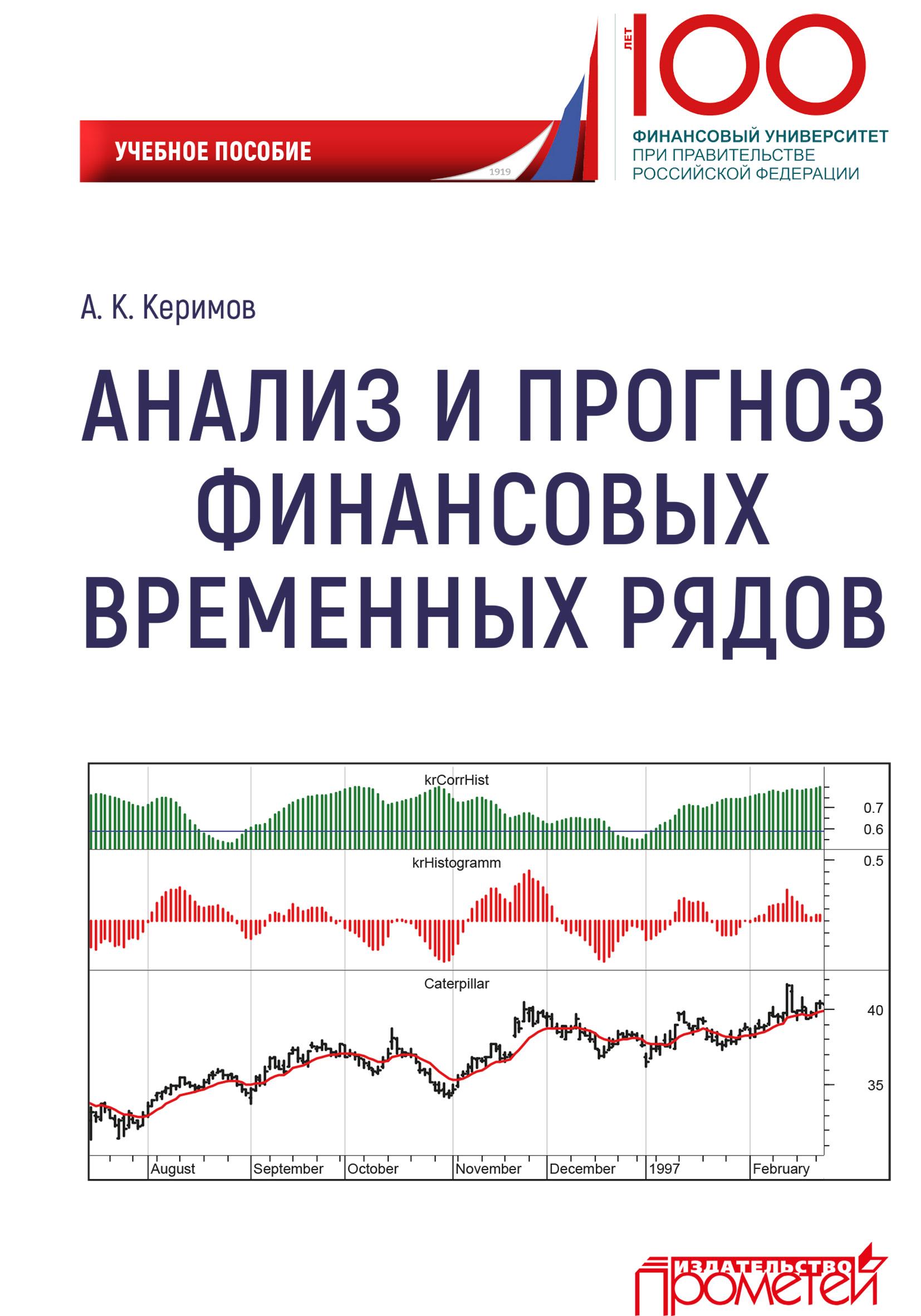 Александр Керимов Анализ и прогноз финансовых временных рядов д е намиот базы данных временных рядов в системах интернета вещей