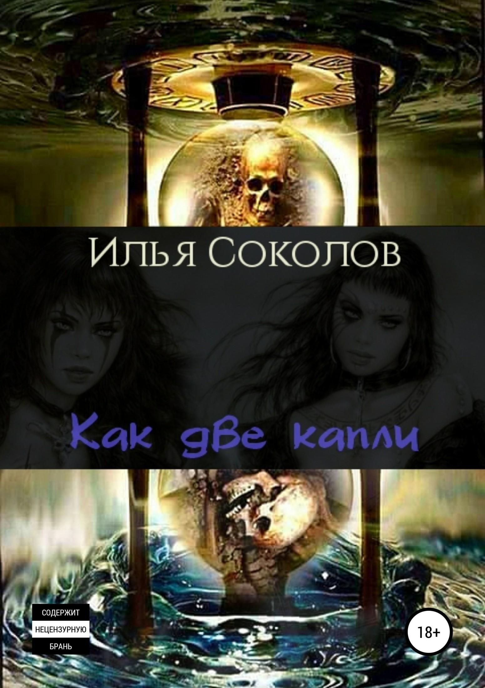 Илья Соколов Как две капли история уродства