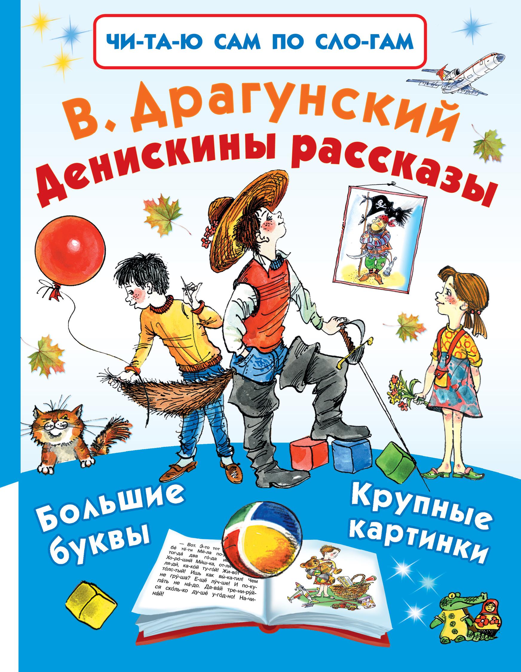 Виктор Драгунский Денискины рассказы (сборник) виктор драгунский самые смешные истории сборник
