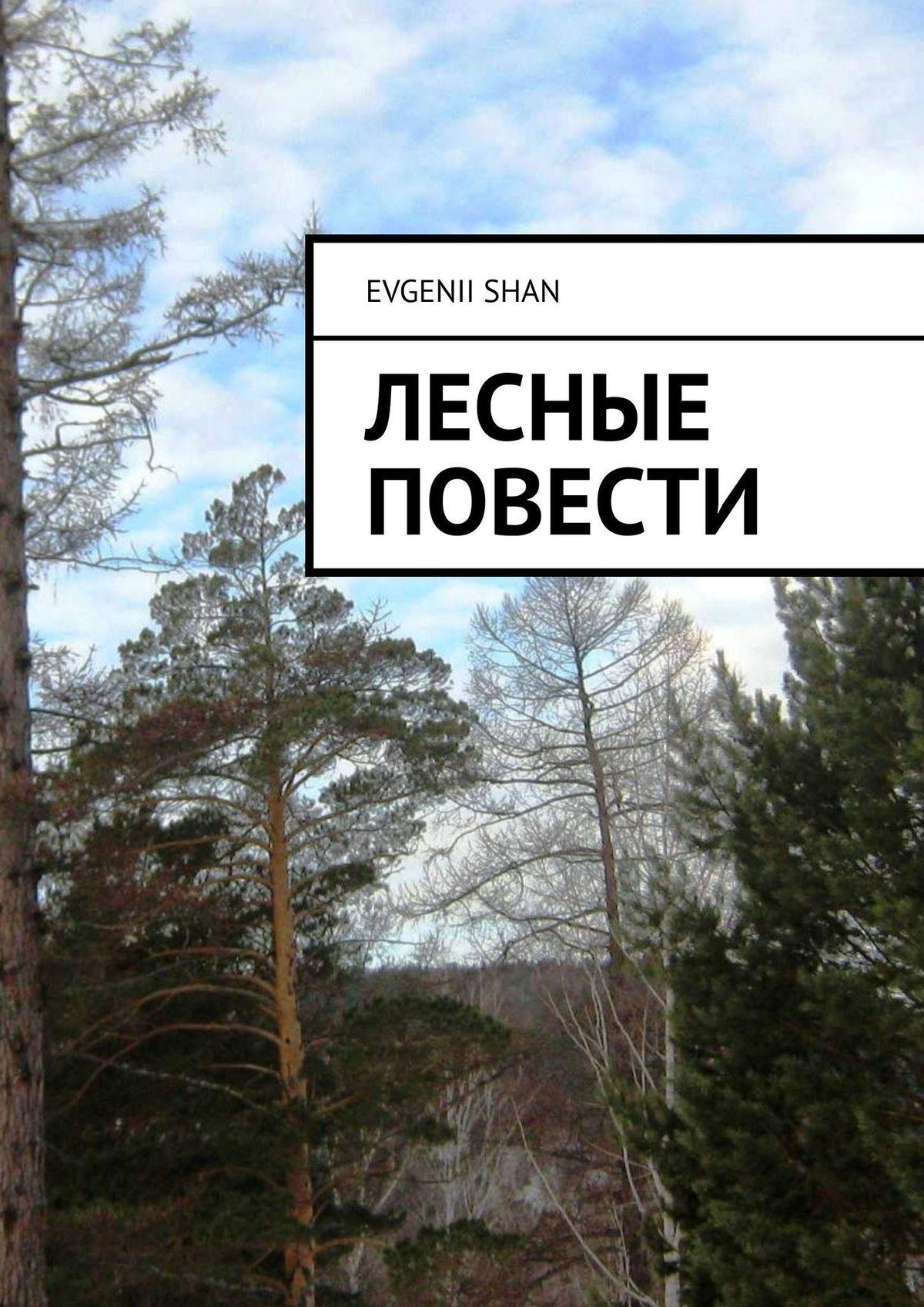 Evgenii Shan Лесные повести xiang shan red