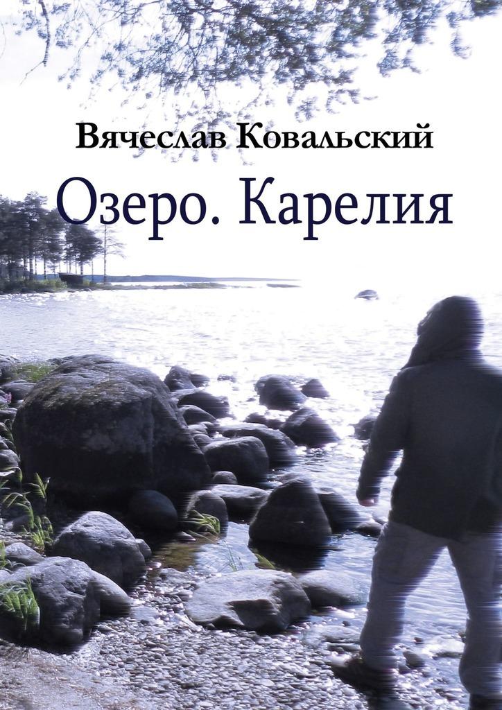 Вячеслав Ковальский Озеро. Карелия видеофильм если вы заблудились в лесу