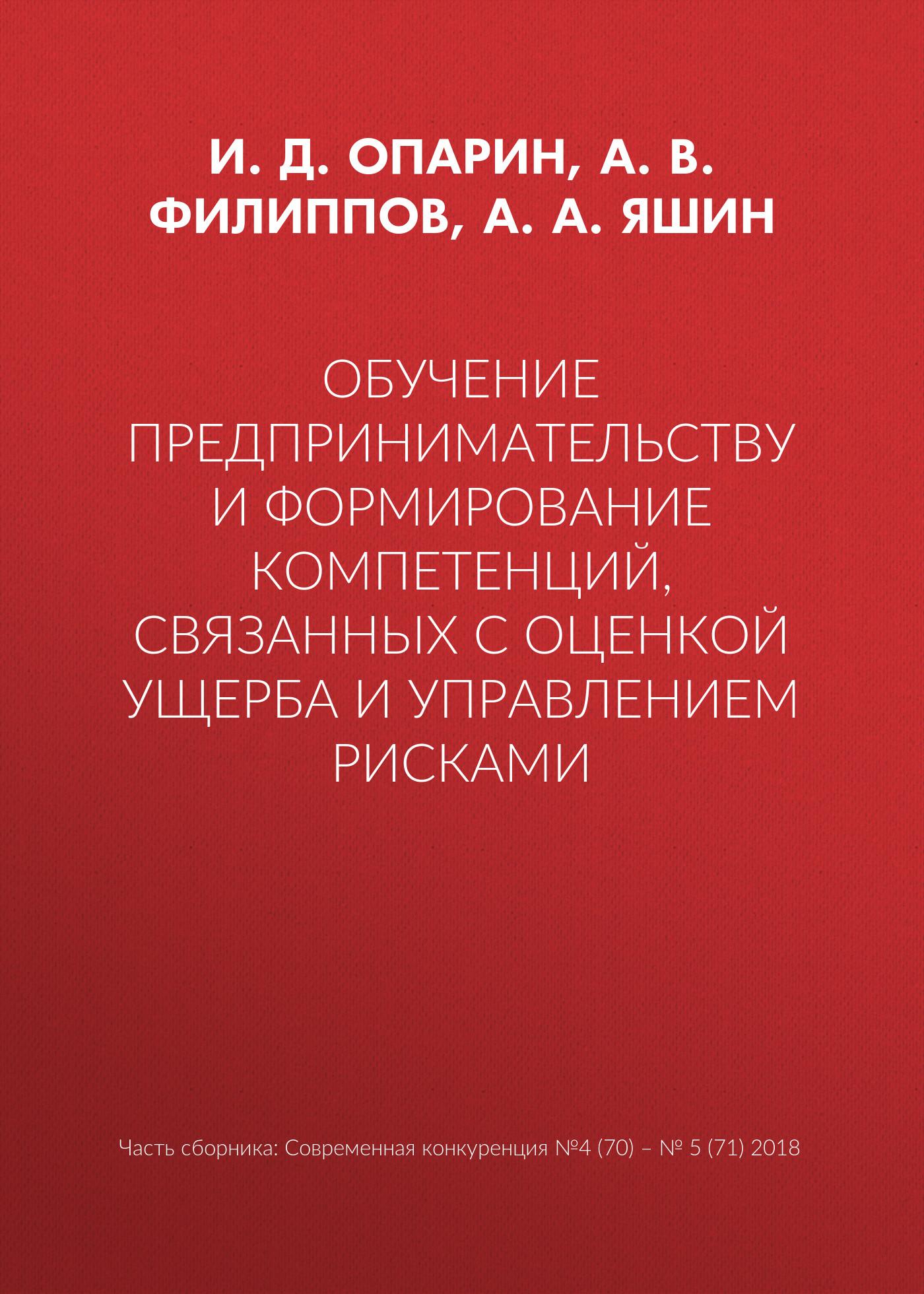 А. В. Филиппов Обучение предпринимательству и формирование компетенций, связанных с оценкой ущерба и управлением рисками