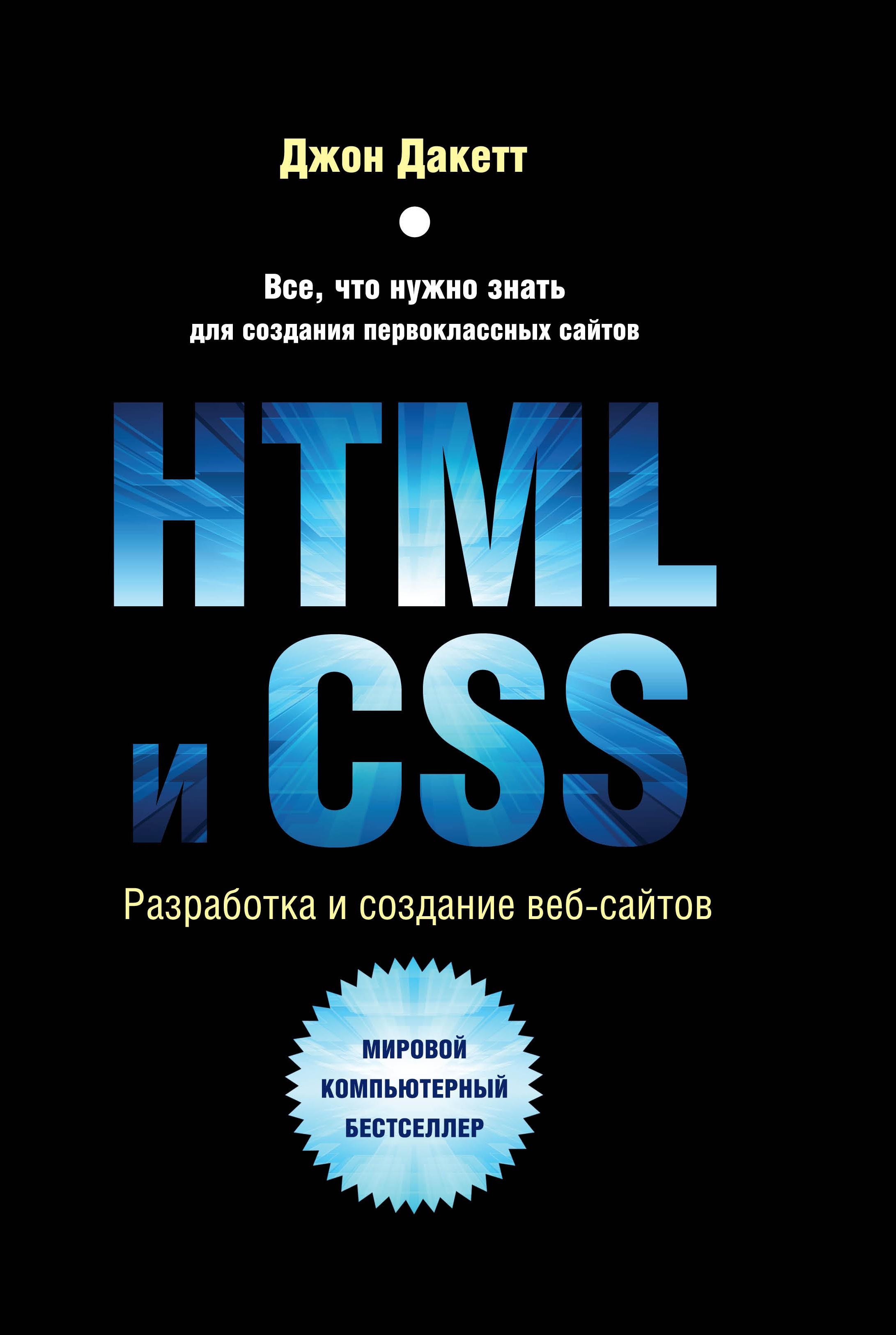 Джон Дакетт HTML и CSS. Разработка и дизайн веб-сайтов дакетт джон html и css разработка и дизайн веб сайтов cd