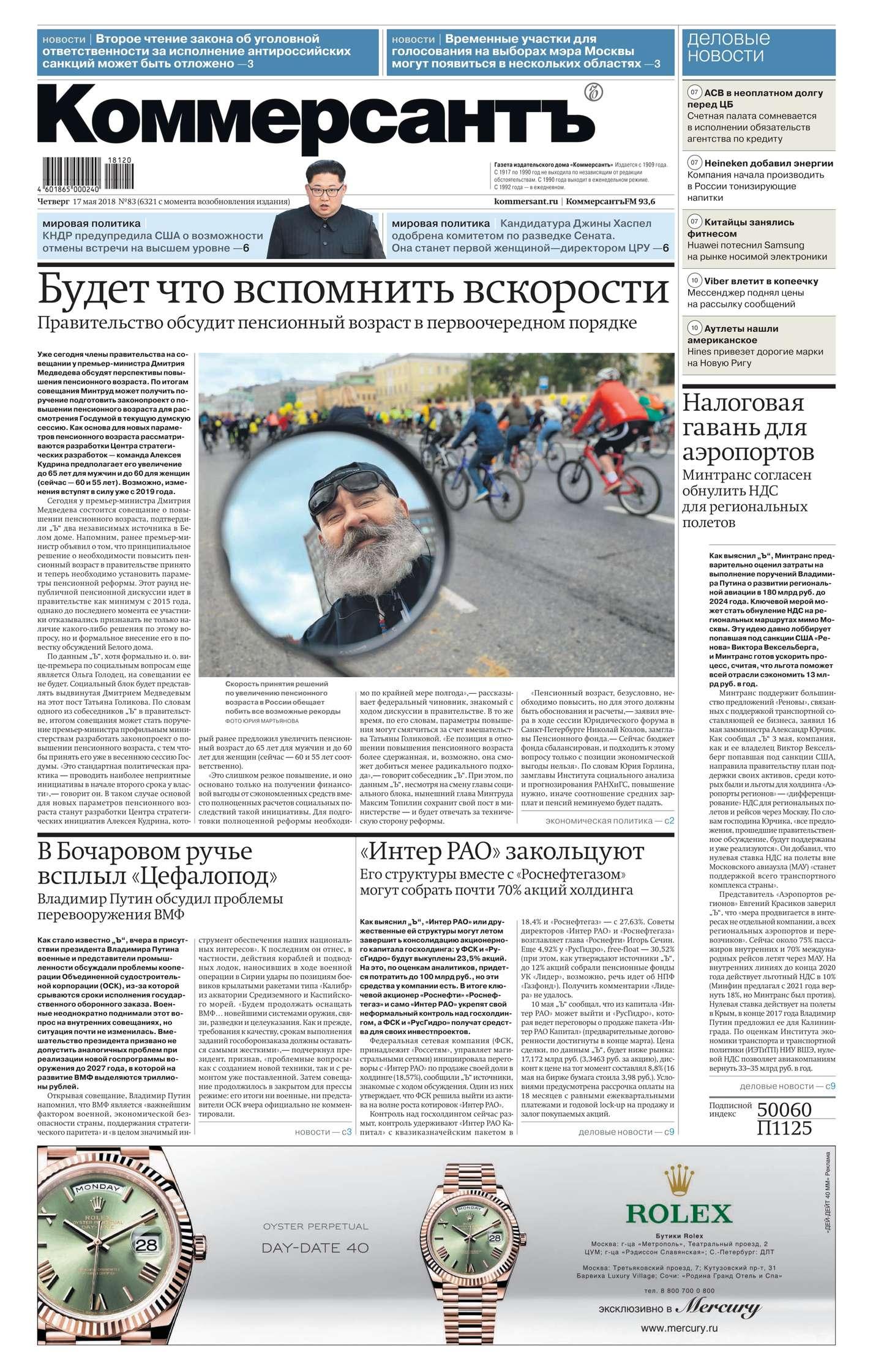 Редакция газеты Коммерсантъ (понедельник-пятница) Коммерсантъ (понедельник-пятница) 83-2018 цена