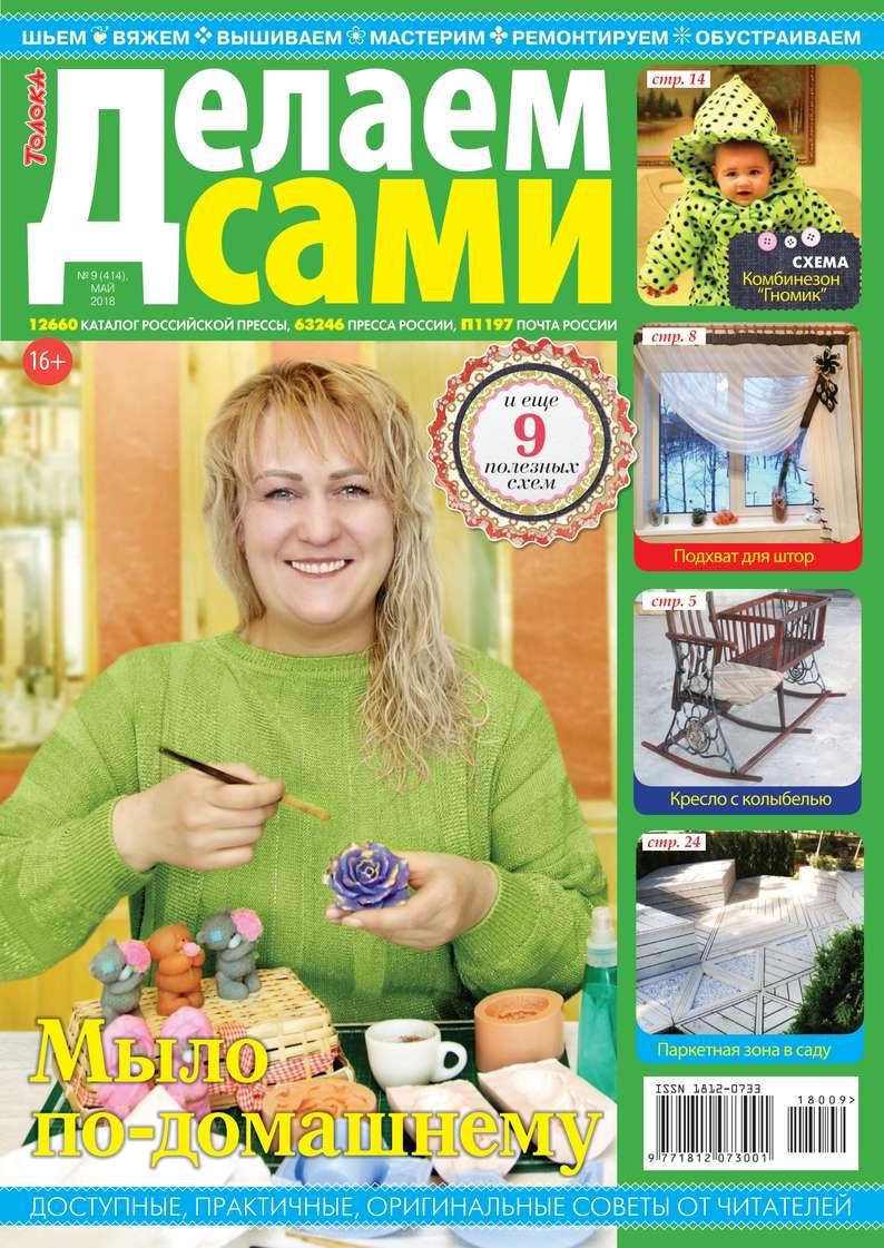 Редакция журнала Толока. Делаем Сами Толока. Делаем Сами 09-2018 цена и фото