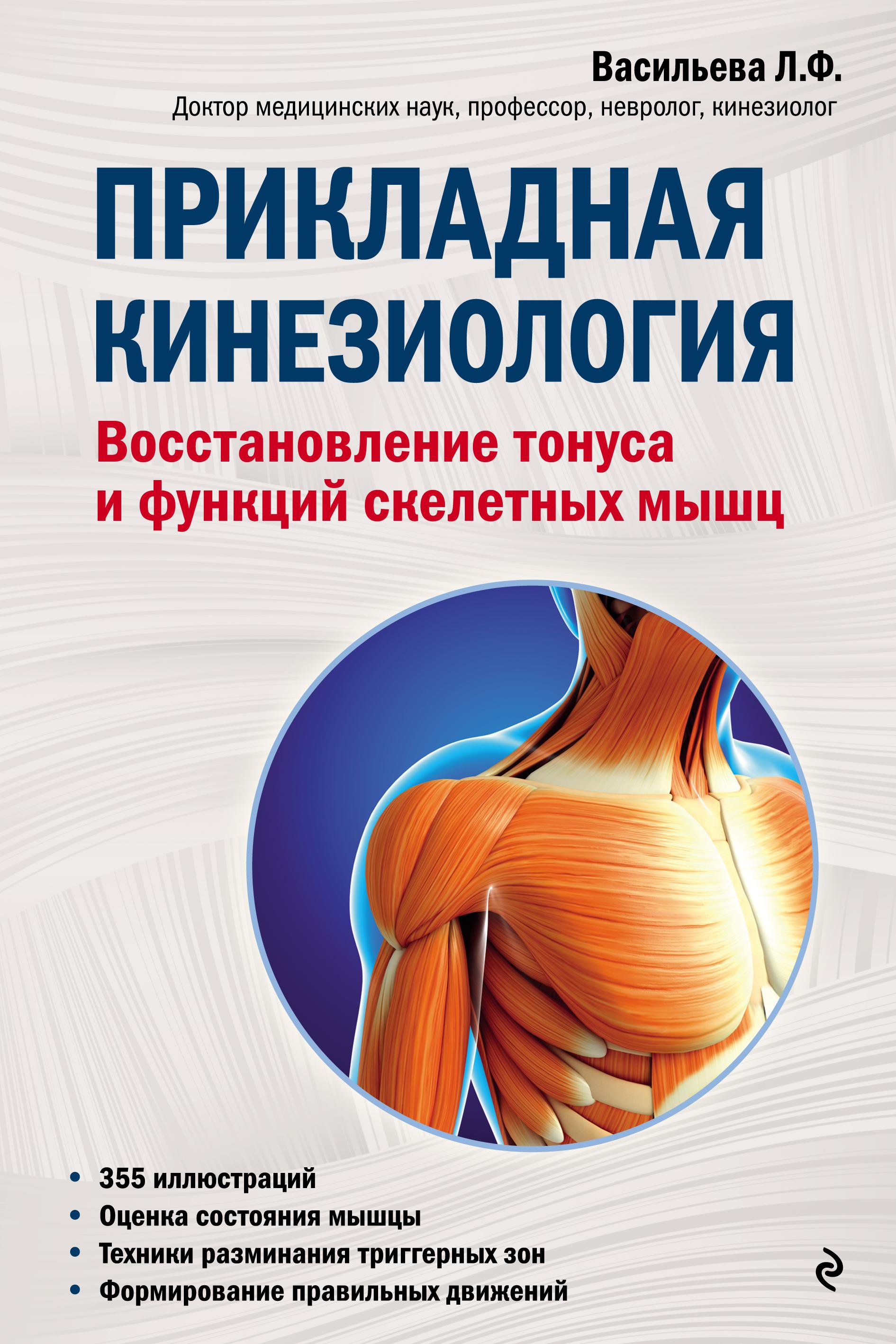 Людмила Васильева - Прикладная кинезиология. Восстановление тонуса и функций скелетных мышц