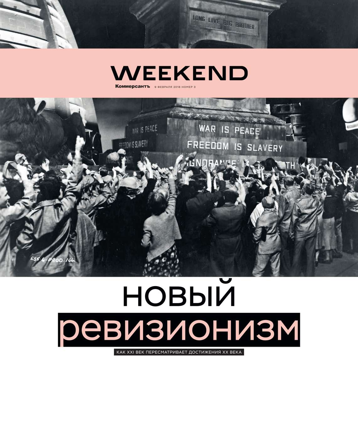 Коммерсантъ Weekend 03-2018