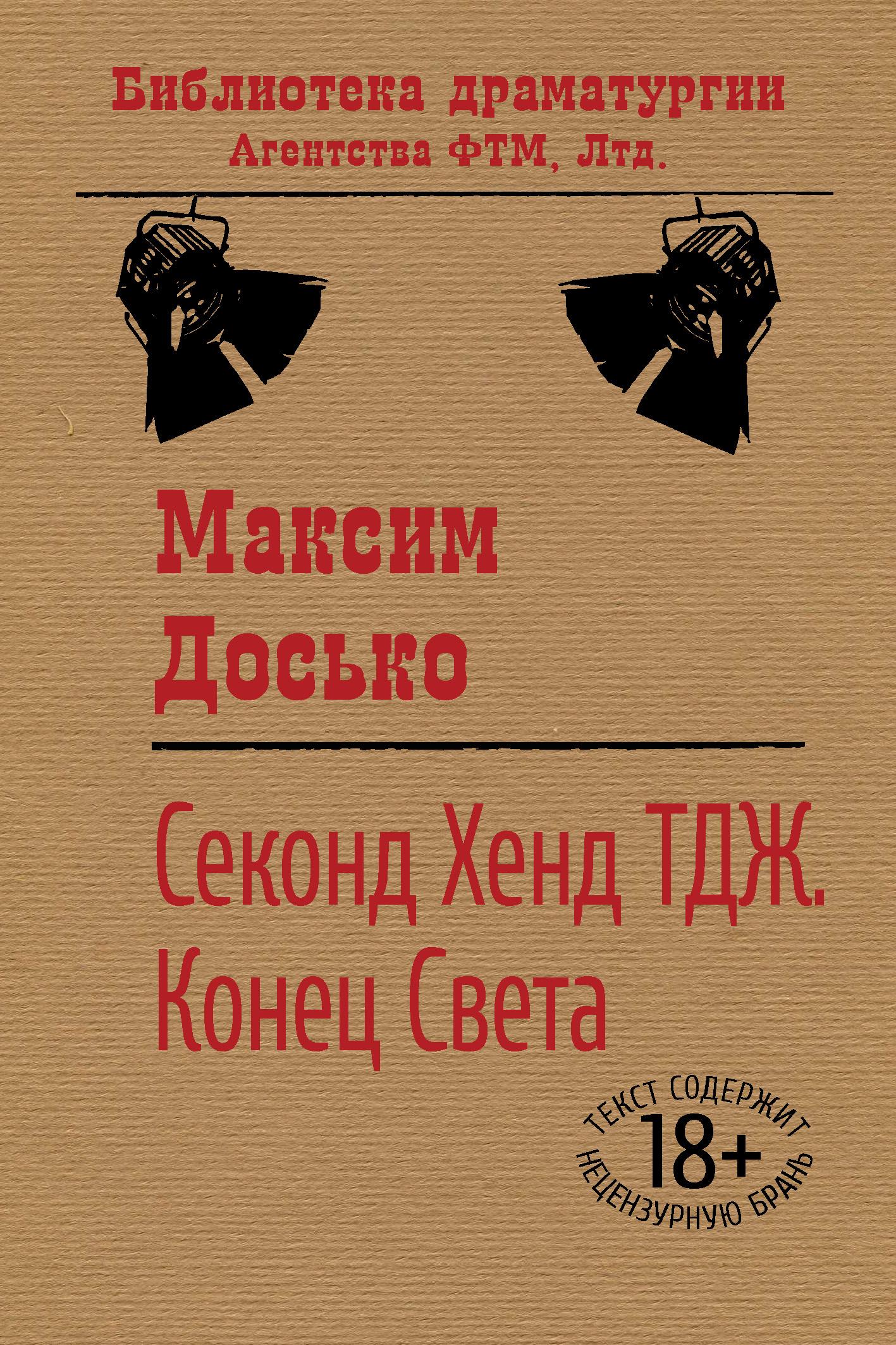 Максим Досько Секонд Хенд ТДЖ. Конец Света