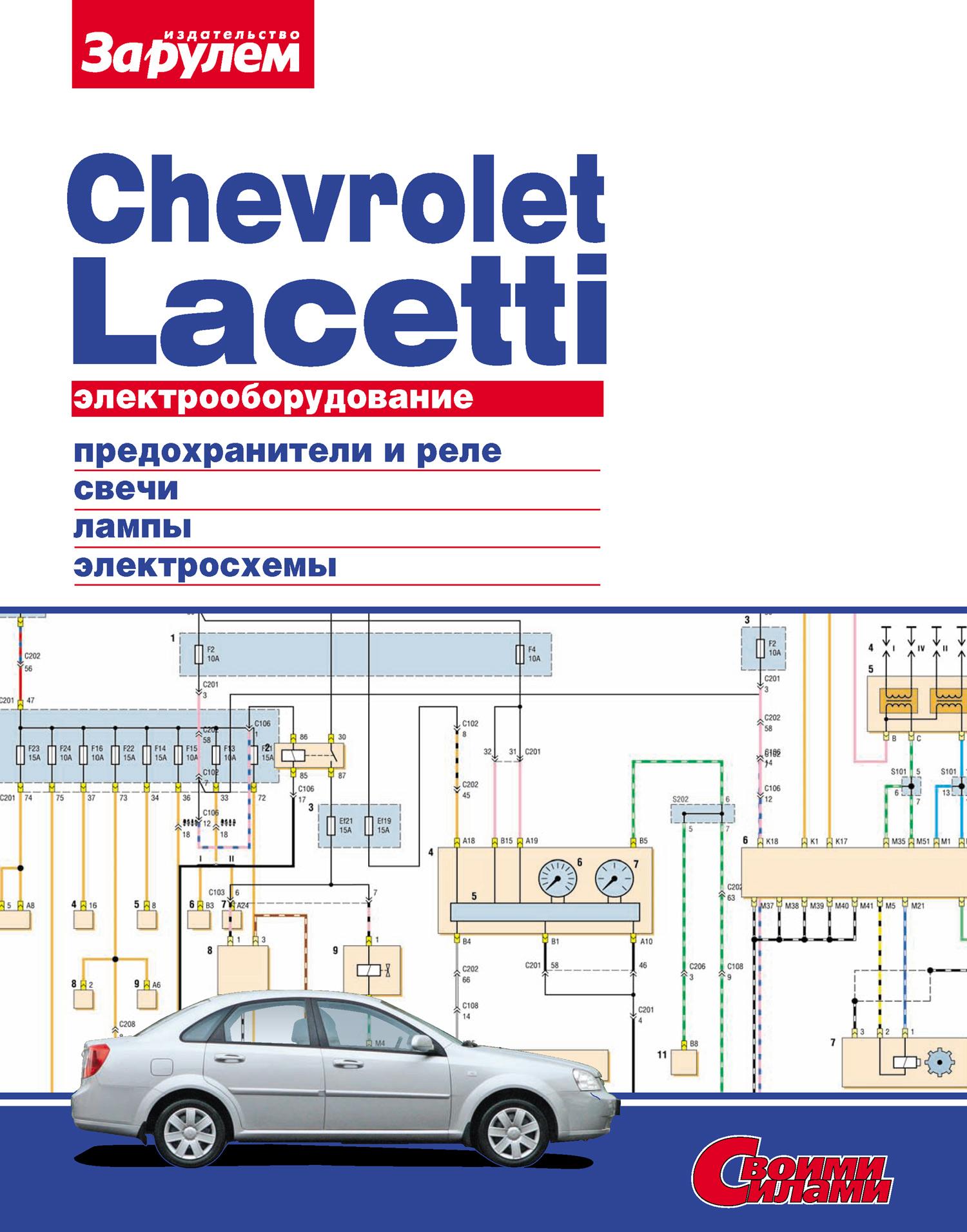 цена на Отсутствует Электрооборудование Chevrolet Lacetti. Иллюстрированное руководство