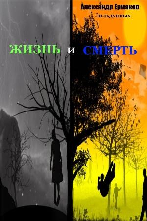 Александр Ермаков Зильдукпых Жизнь и смерть александр ермаков зильдукпых костер надежды
