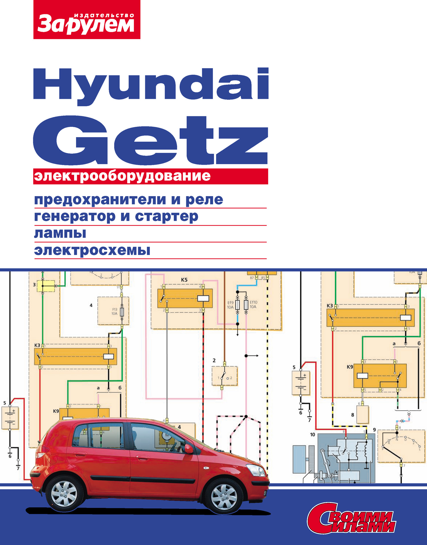 Отсутствует Электрооборудование Hyundai Getz. Иллюстрированное руководство отсутствует электрооборудование chevrolet niva иллюстрированное руководство isbn 978 5 9698 0350 3