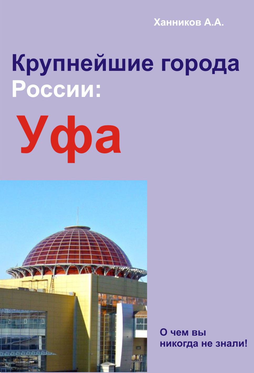 Александр Ханников Уфа авиарейсы уфа москва