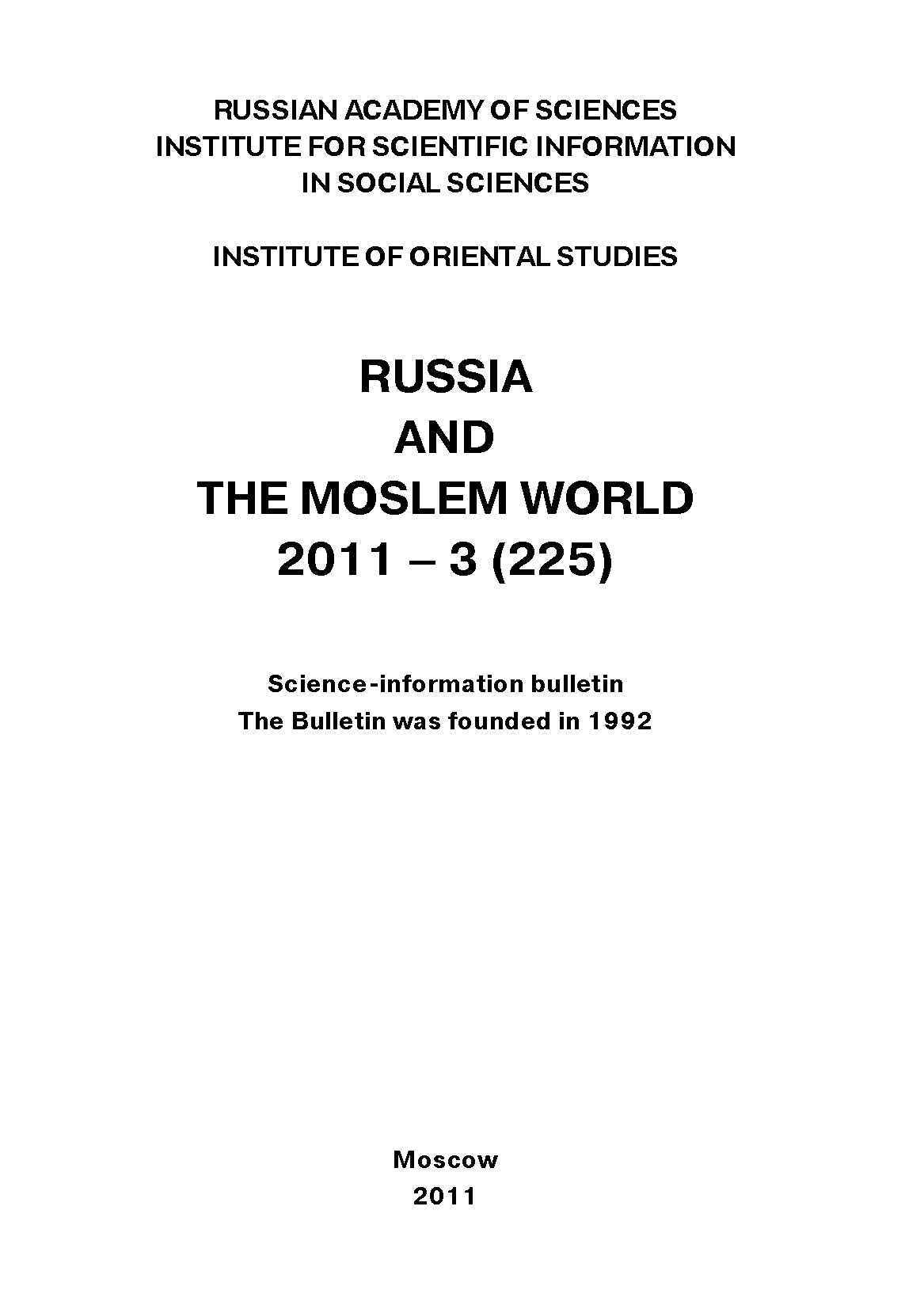 Сборник статей Russia and the Moslem World № 03 / 2011 сборник статей russia and the moslem world 04 2011