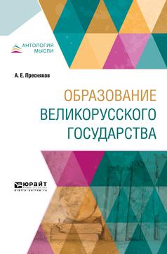 Александр Евгеньевич Пресняков Образование великорусского государства тарифный план