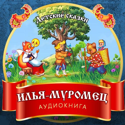 цена на Отсутствует Илья-Муромец