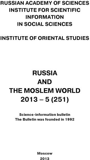 Сборник статей Russia and the Moslem World № 05 / 2013 сборник статей russia and the moslem world 05 2016