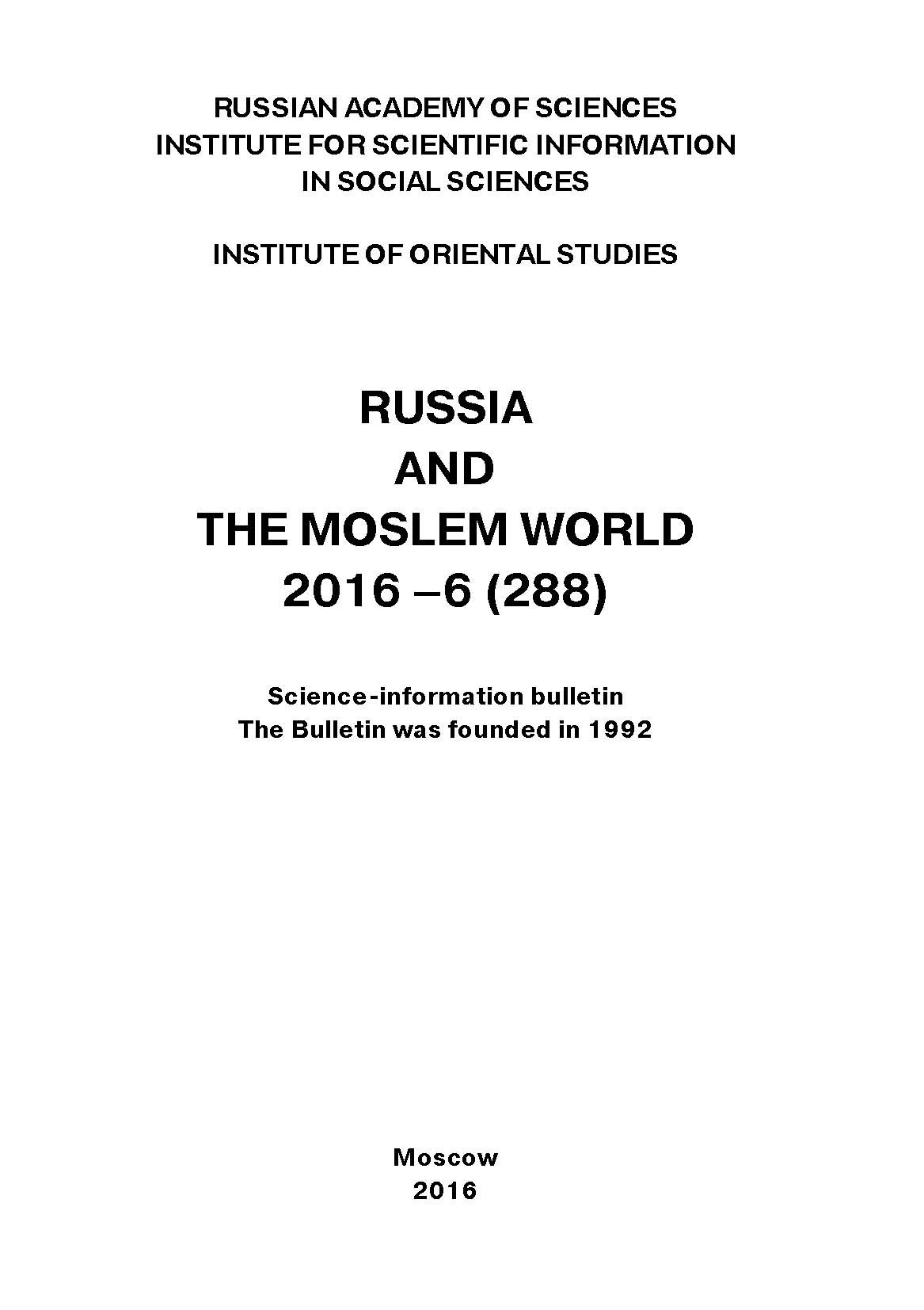 Сборник статей Russia and the Moslem World № 06 / 2016 сборник статей russia and the moslem world 05 2016