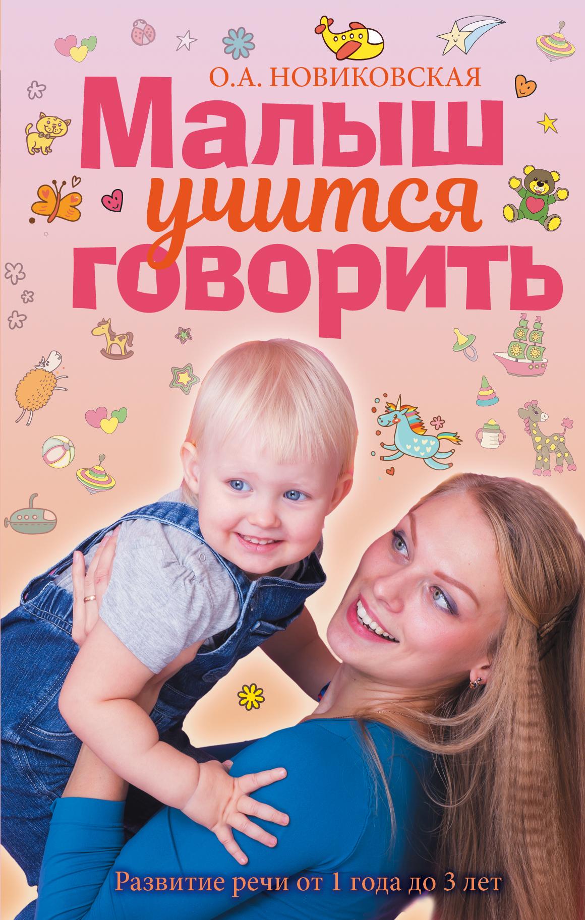 Фото - О. А. Новиковская Малыш учится говорить. Развитие речи от 1 года до 3 лет о а новиковская считаем до 10