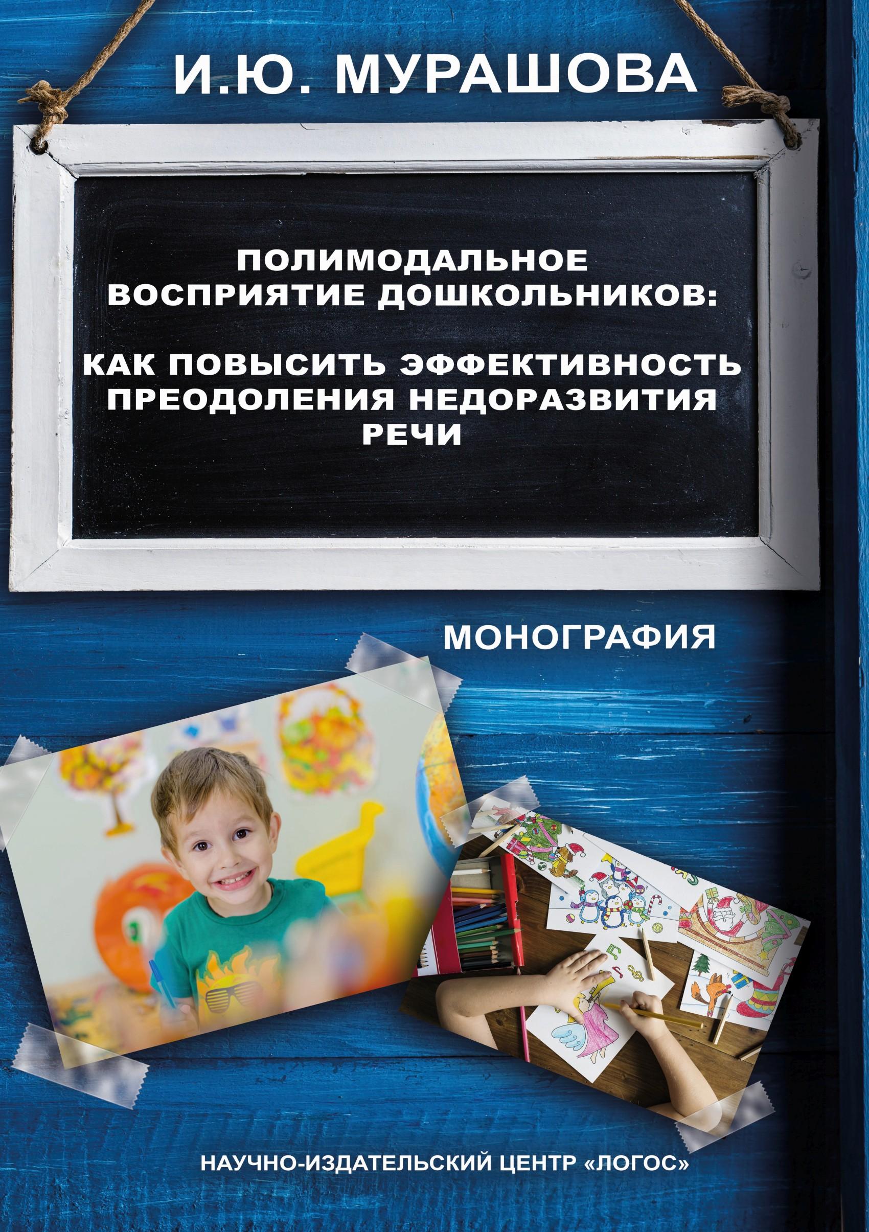 И. Ю. Мурашова Полимодальное восприятие дошкольников. Как повысить эффективность преодоления недоразвития речи ю а кириллова примерная программа физического образования и воспитания детей логопедических групп с общим недоразвитием речи с 3 до 7 лет