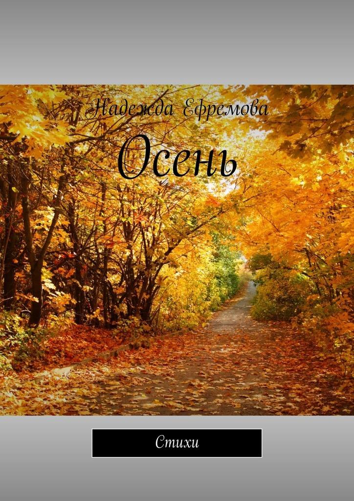 Надежда Ефремова Осень. Стихи