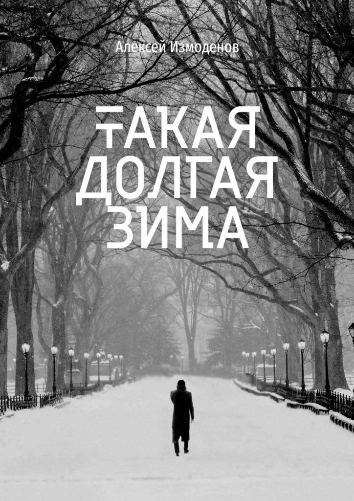 Алексей Измоденов Такая долгаязима спаркс к такая долгая ночь