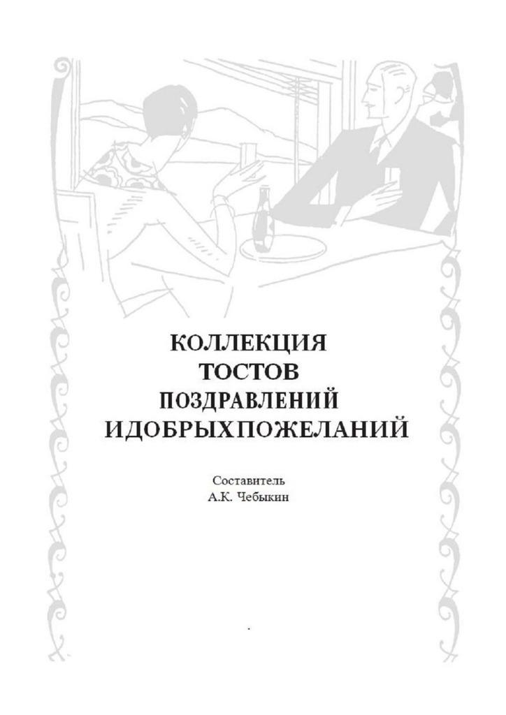 А. К. Чебыкин Коллекция тостов, поздравлений и добрых пожеланий