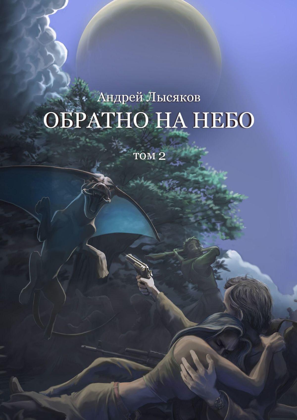 Андрей Лысяков Обратно на небо андрей шацков лествица в небо