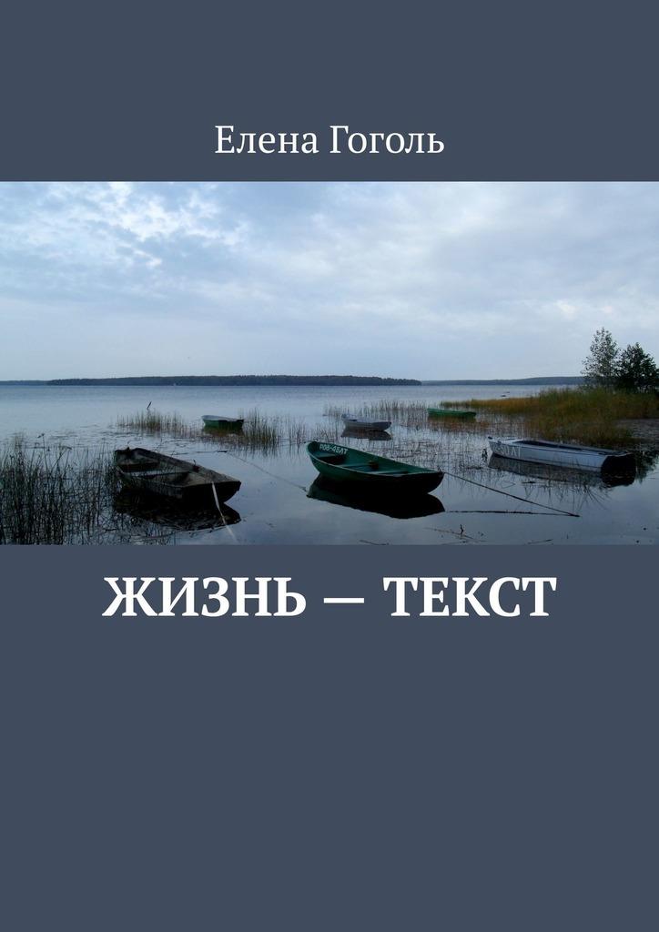 Фото - Елена Гоголь Жизнь – текст елена нестерина официантка