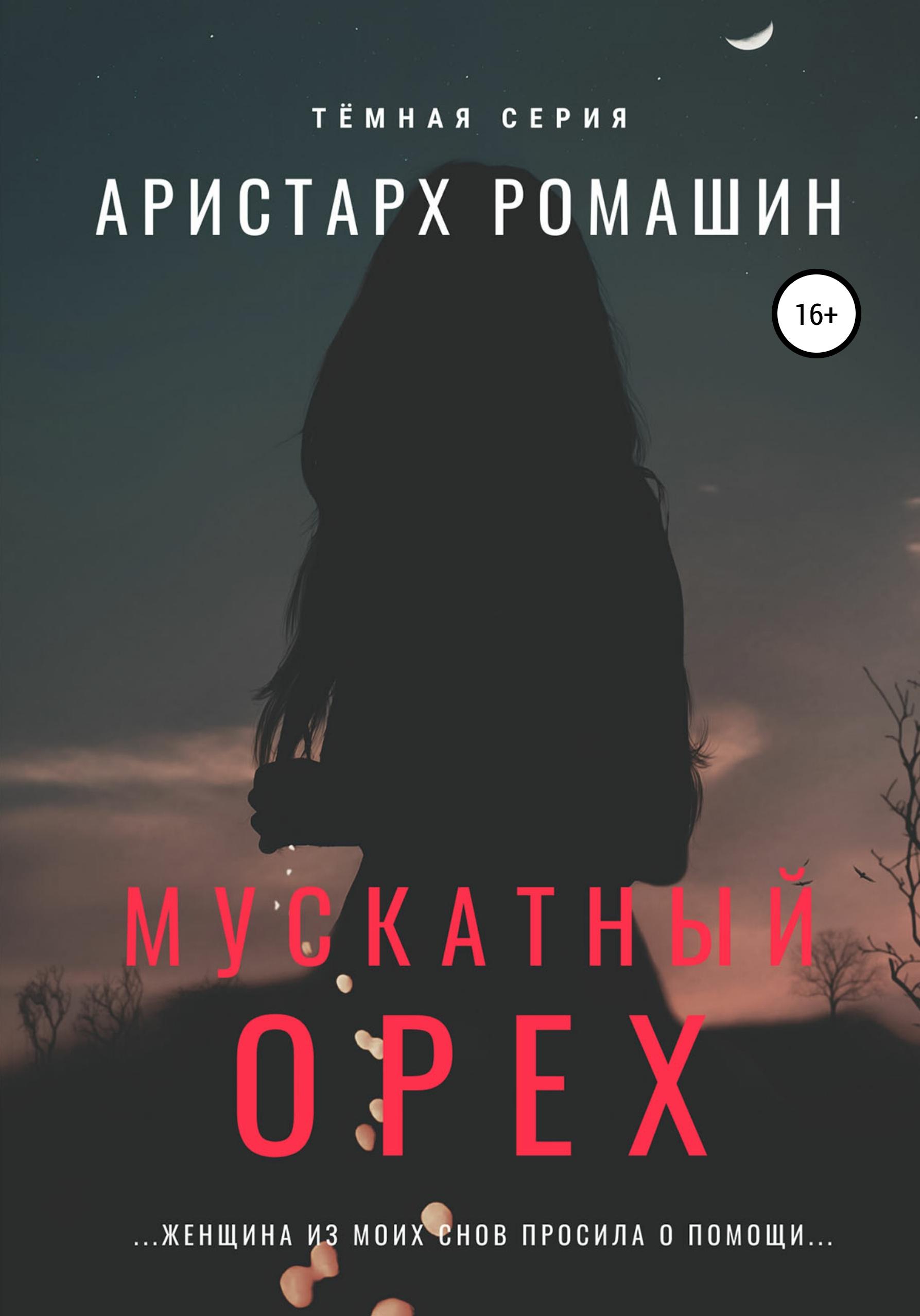 Аристарх Ромашин Мускатный орех